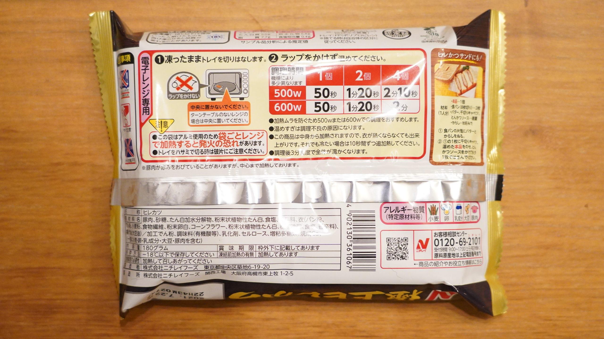 ニチレイの冷凍食品「極上ヒレかつ」のパッケージ裏面の写真