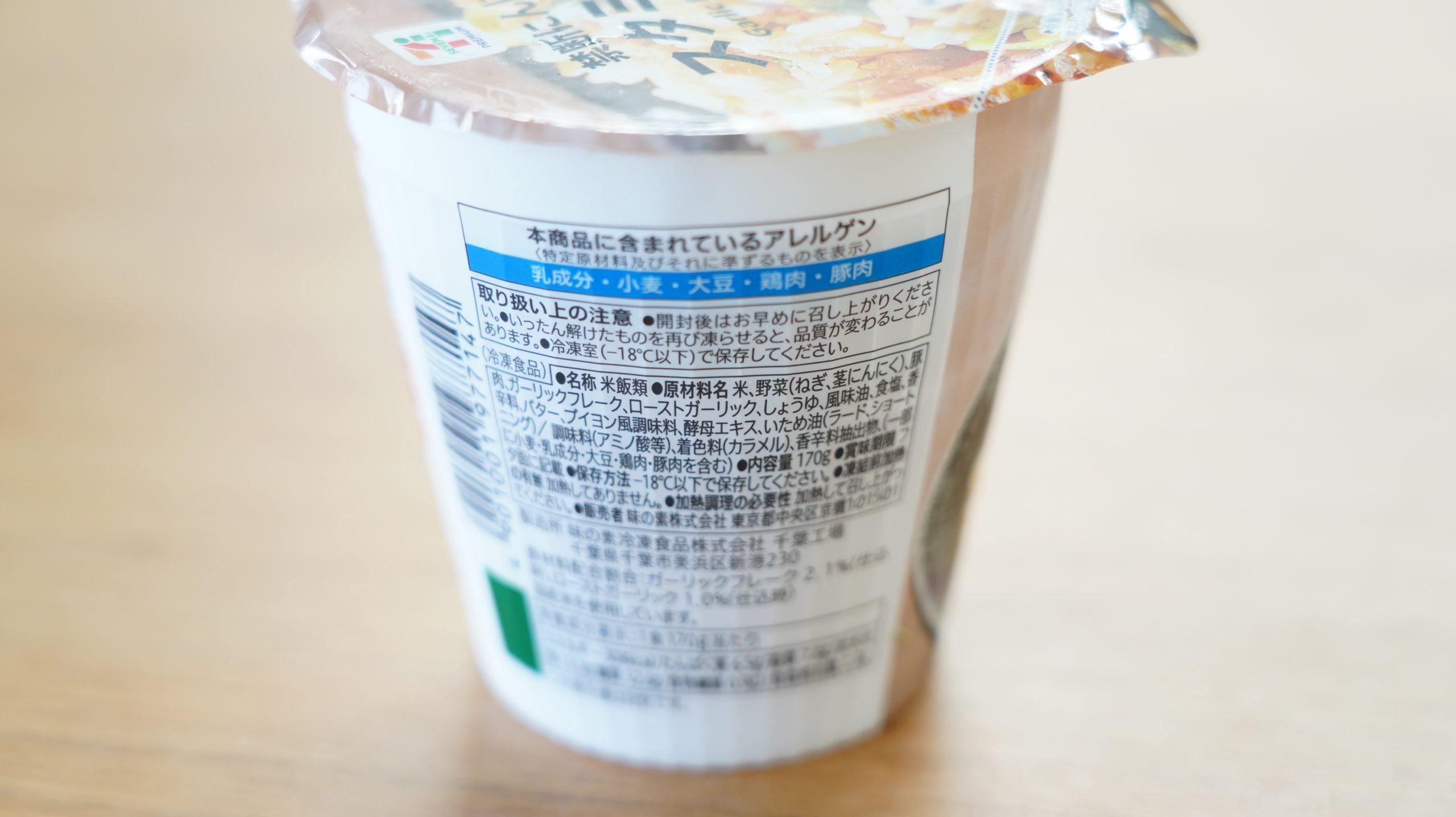 セブンイレブンの冷凍食品「禁断にんにくスタミナ飯」のパッケージ裏面の写真