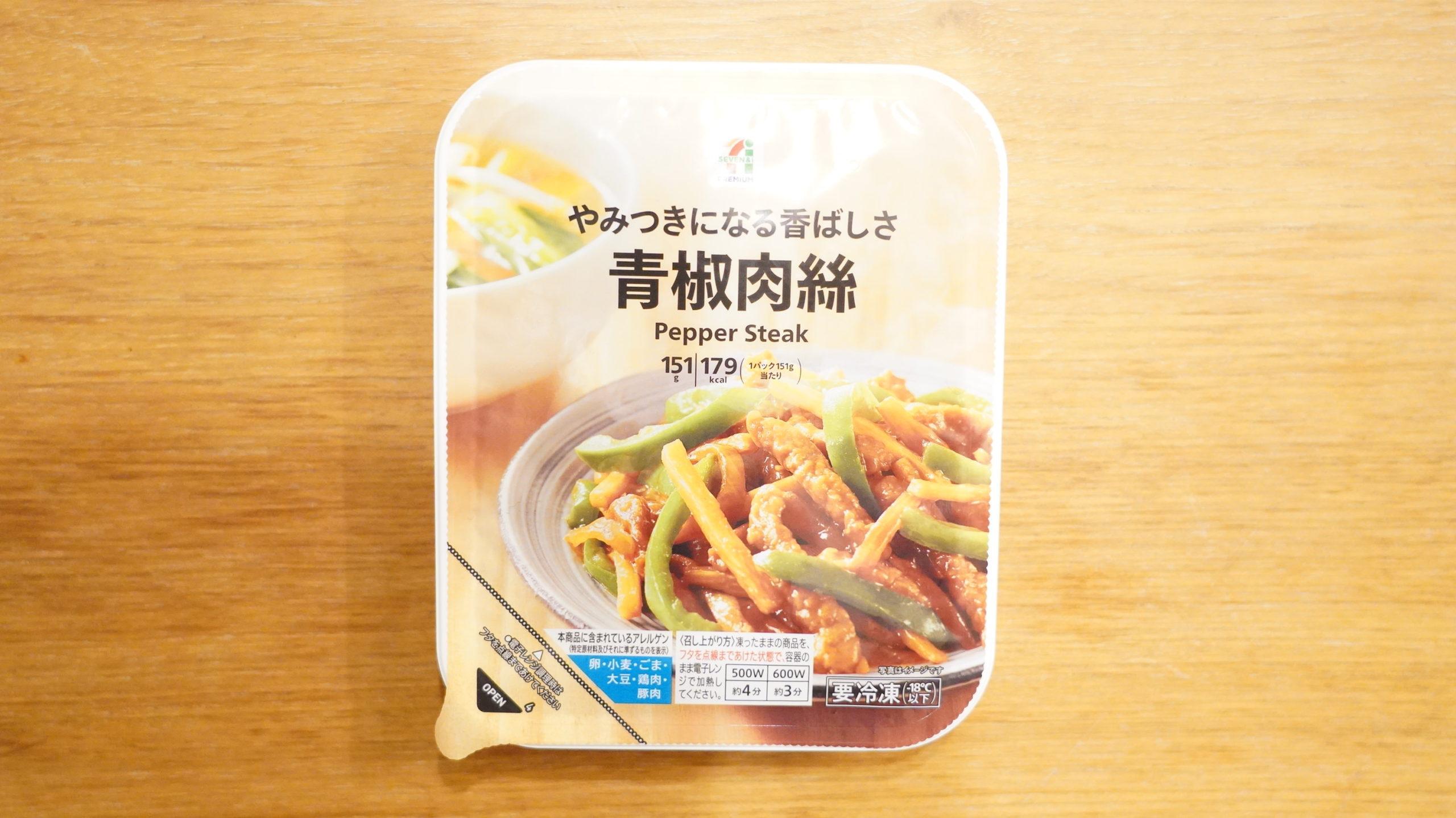 セブンイレブンの冷凍食品「やみつきになる香ばしさ・青椒肉絲(チンジャオロースー」のパッケージ写真