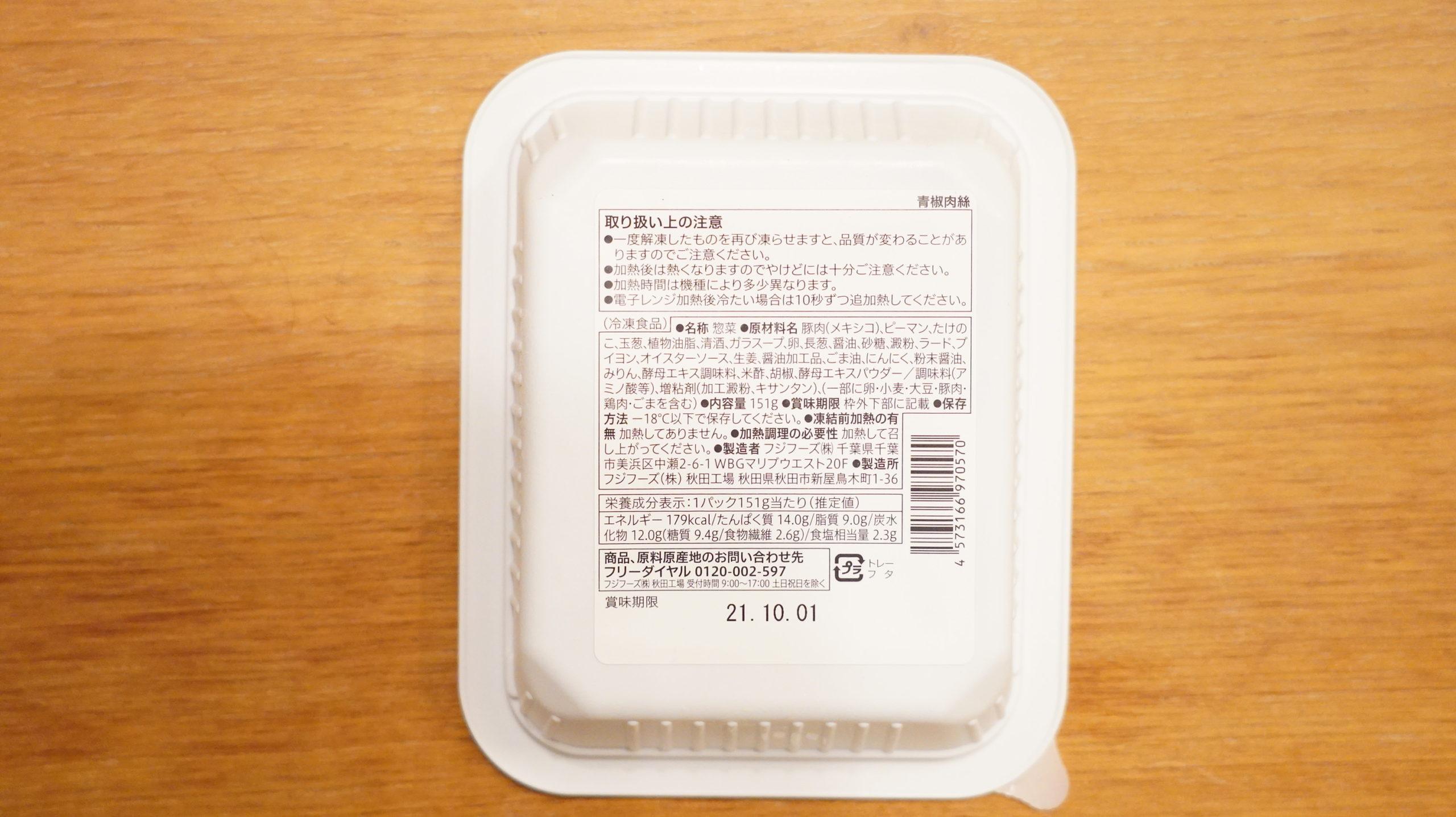 セブンイレブンの冷凍食品「やみつきになる香ばしさ・青椒肉絲(チンジャオロースー」の裏面の写真