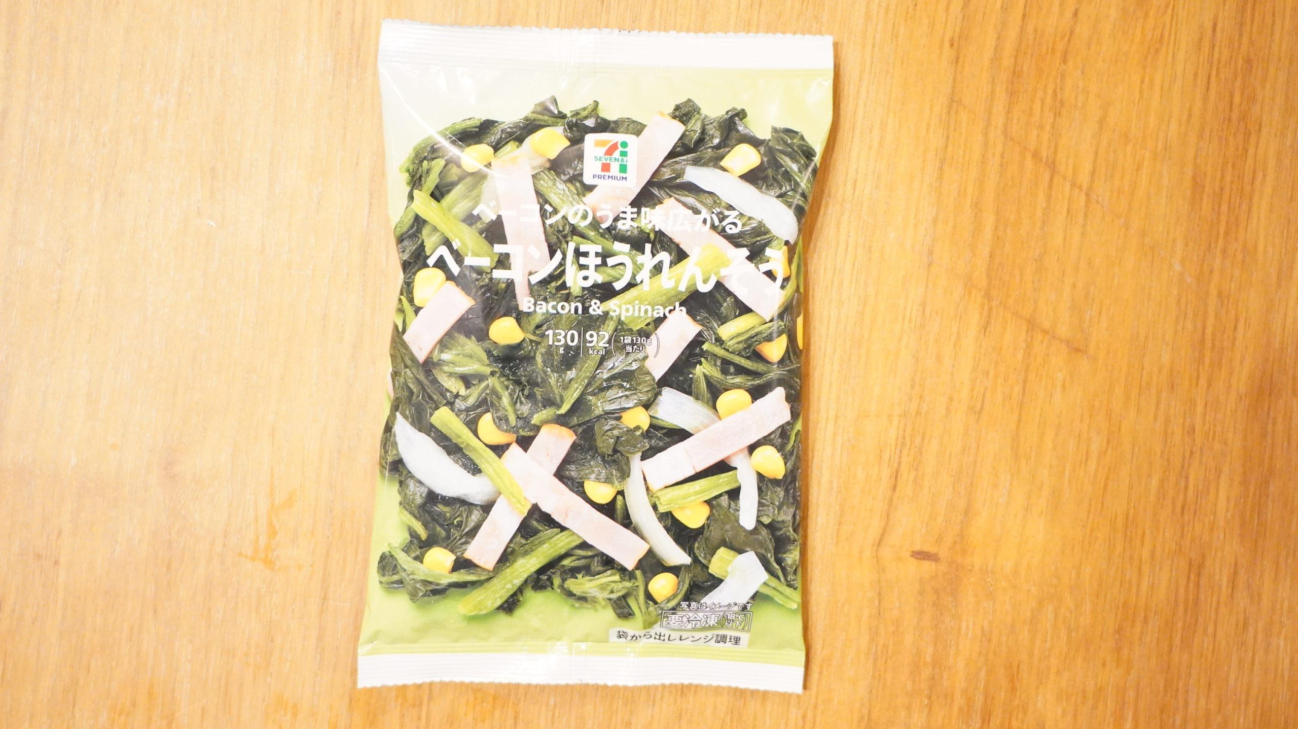 セブンイレブンの冷凍食品「ベーコンのうま味広がる・ベーコンほうれんそう」のパッケージ写真