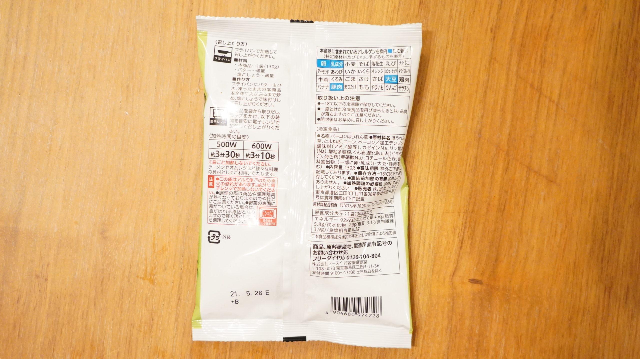 セブンイレブンの冷凍食品「ベーコンのうま味広がる・ベーコンほうれんそう」のパッケージ裏面の写真