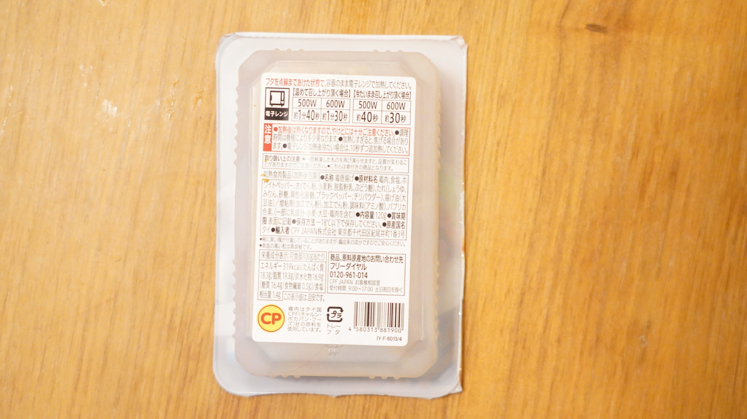 セブンイレブンの冷凍食品「おかずやおつまみに・手羽中唐揚げ」のパッケージ裏面の写真