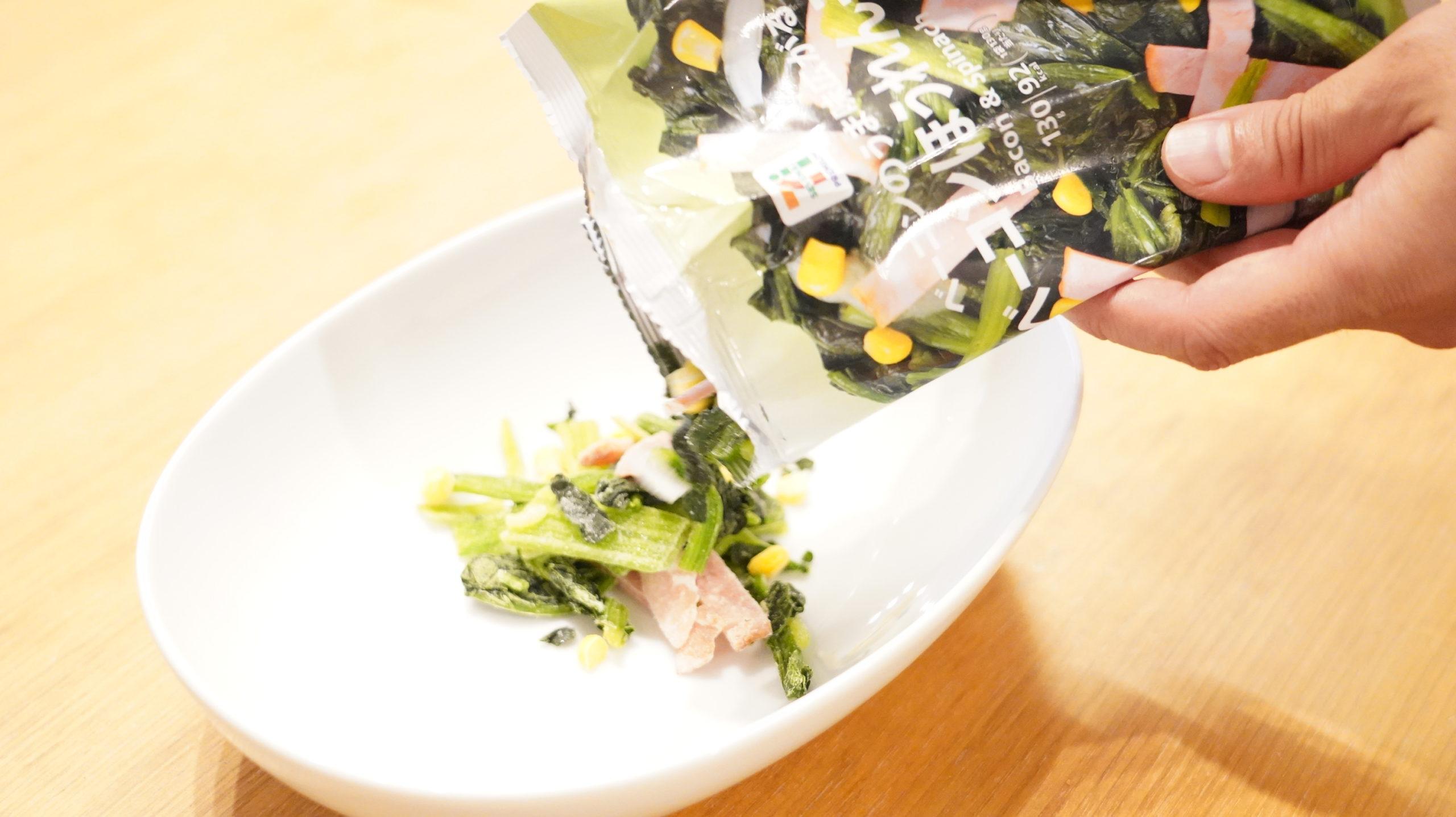 セブンイレブンの冷凍食品「ベーコンのうま味広がる・ベーコンほうれんそう」の中身の写真