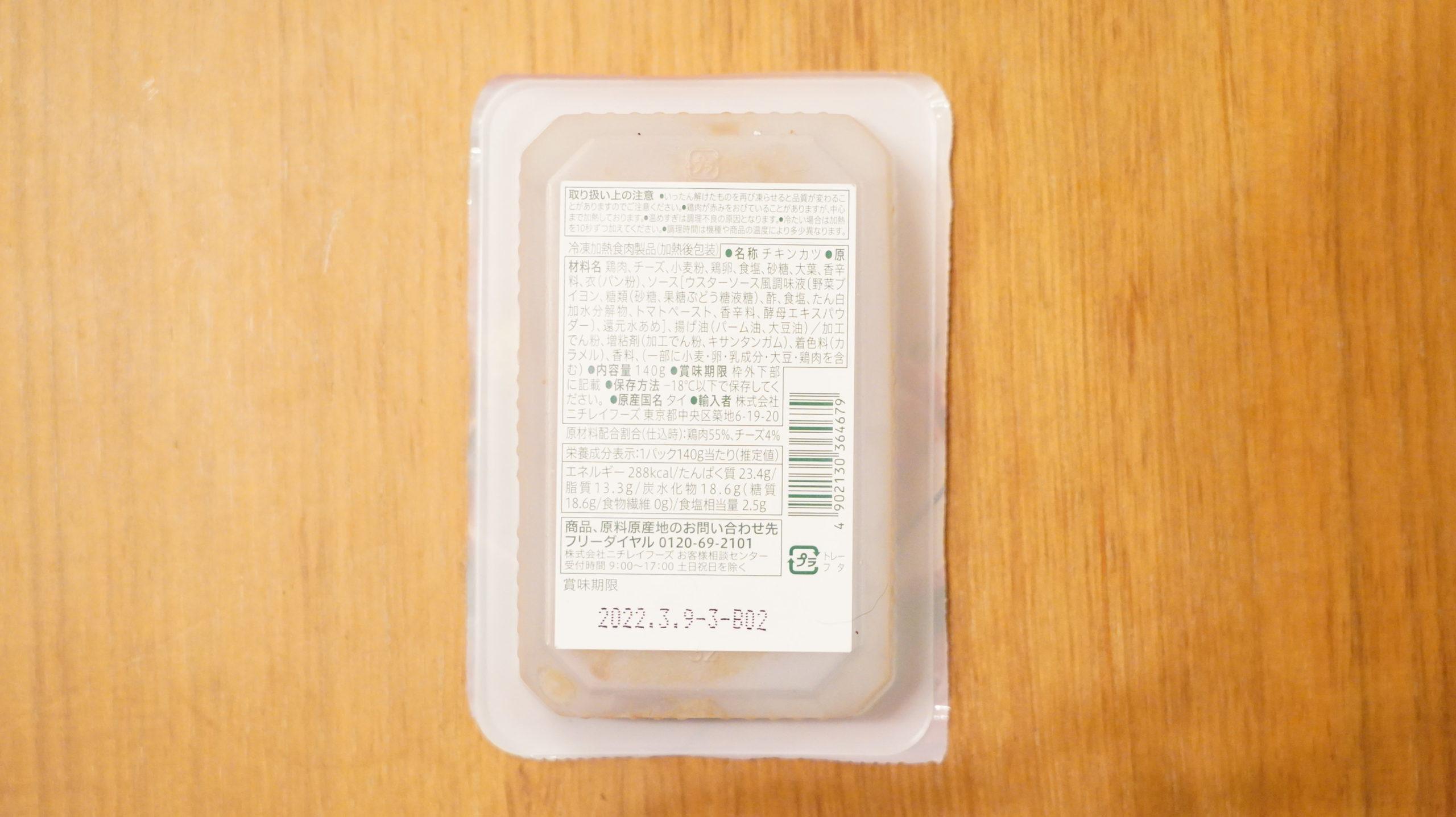 セブンイレブンの冷凍食品「大葉香る・ささみチーズカツ」のパッケージの裏面の写真