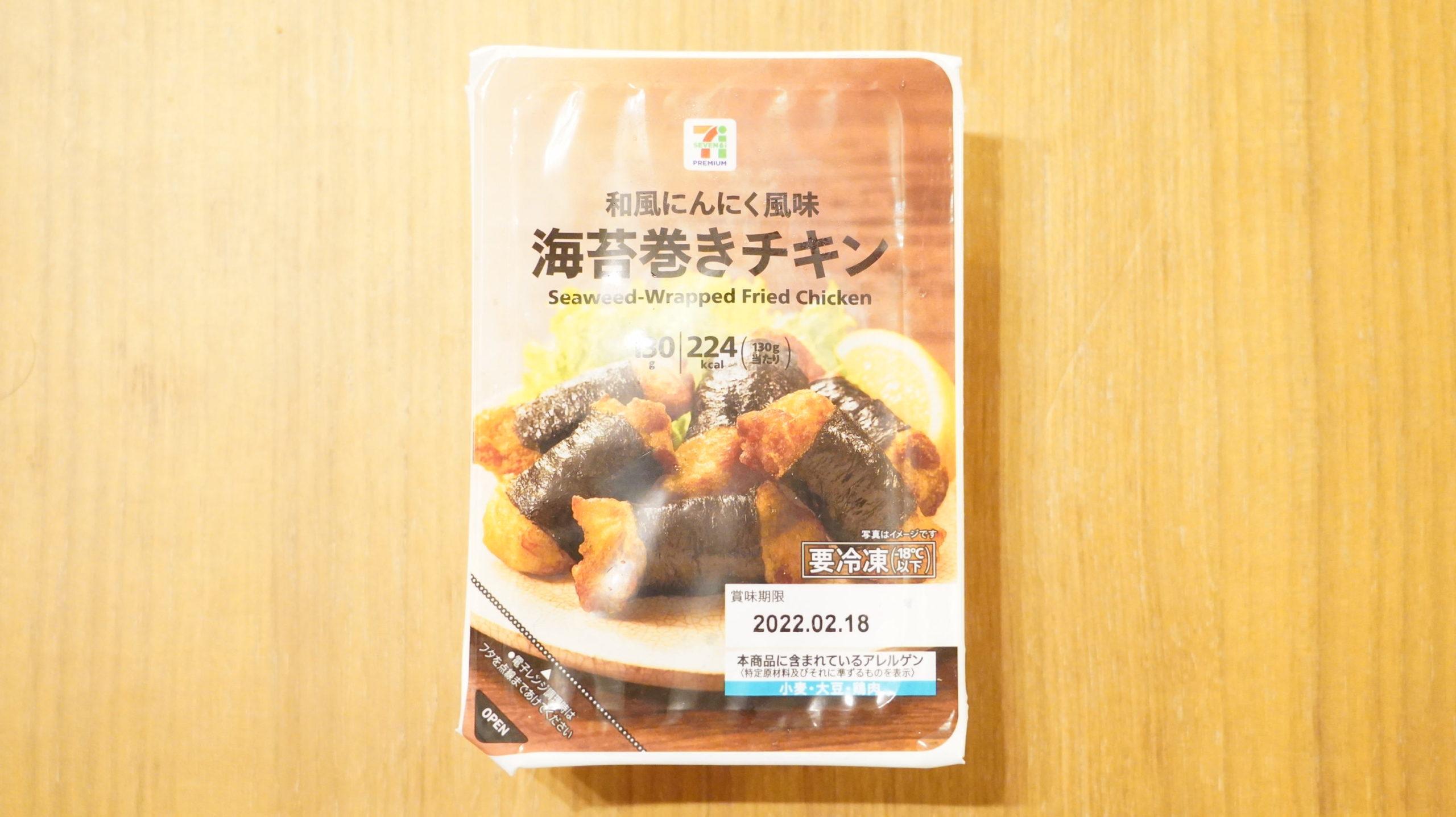 セブンイレブンの冷凍食品「和風にんにく風味・海苔巻きチキン」のパッケージ写真