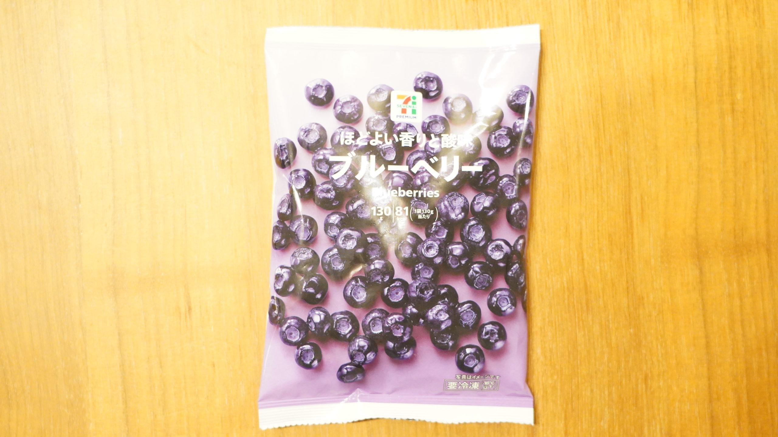 セブンイレブンの冷凍食品「ほどよい香りと酸味・ブルーベリー」のパッケージ写真
