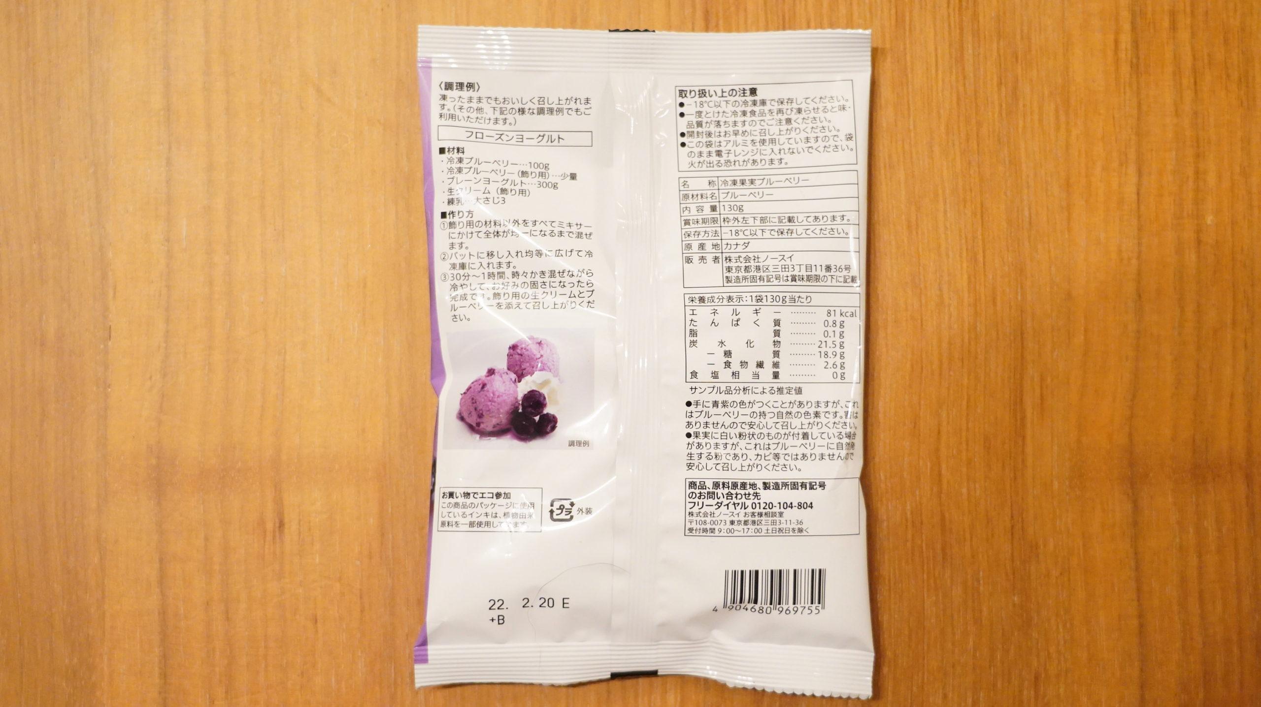セブンイレブンの冷凍食品「ほどよい香りと酸味・ブルーベリー」のパッケージの裏面の写真