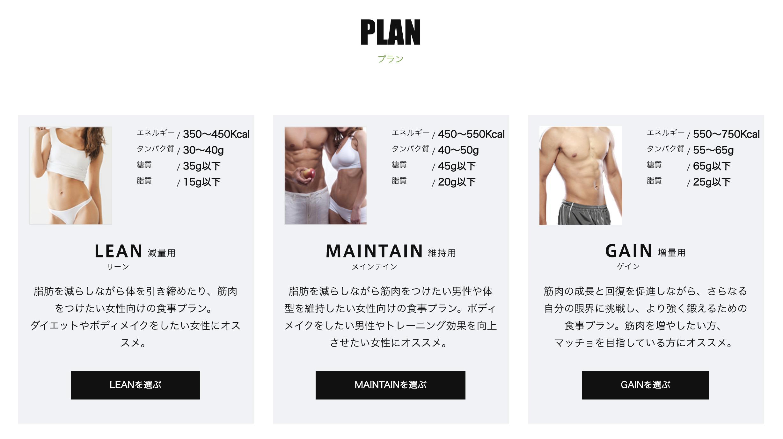 マッスルデリ(Muscle Deli)の3つのプラン表