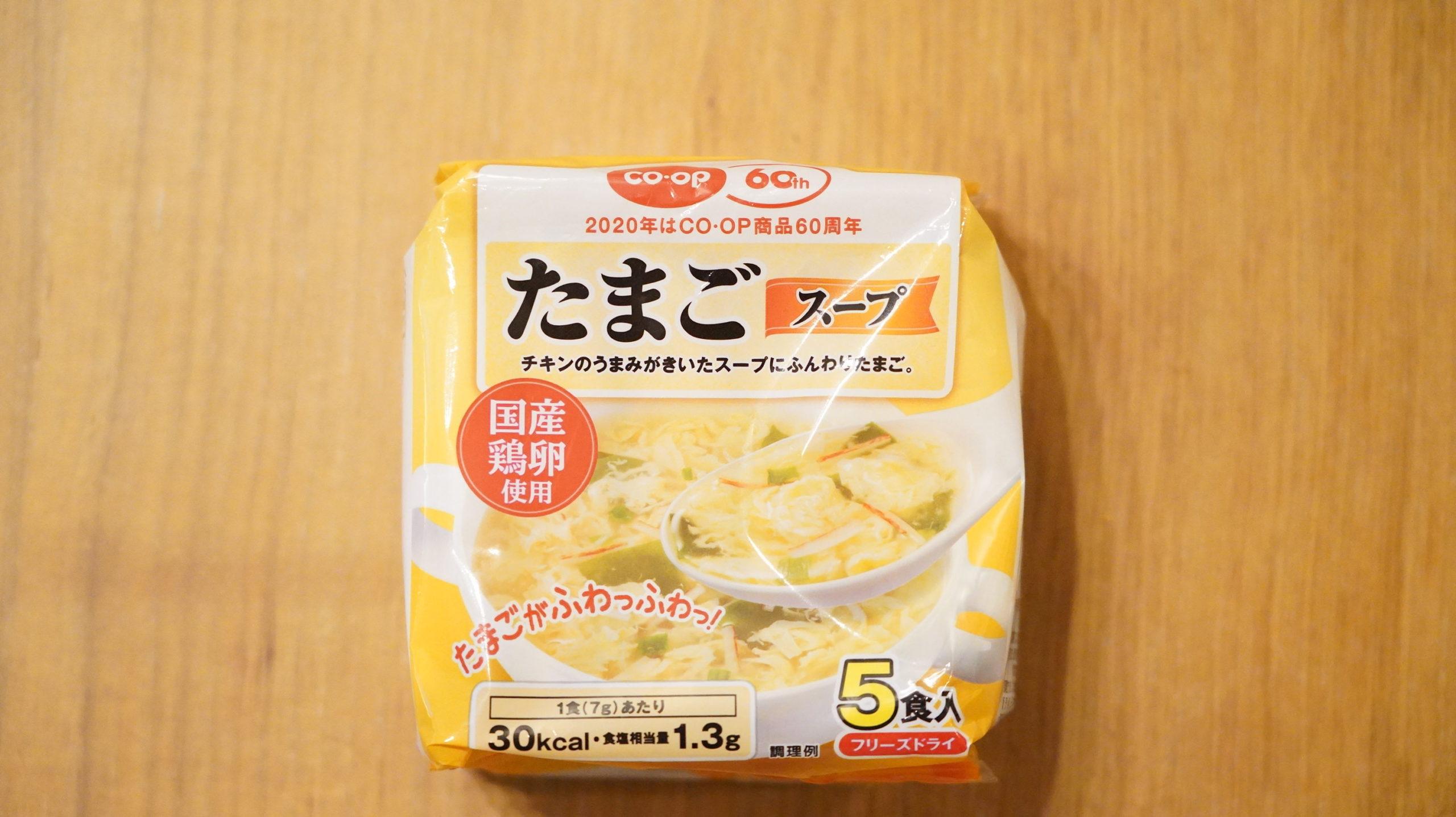 生協の宅配「おうちコープ」のたまごスープのパッケージ