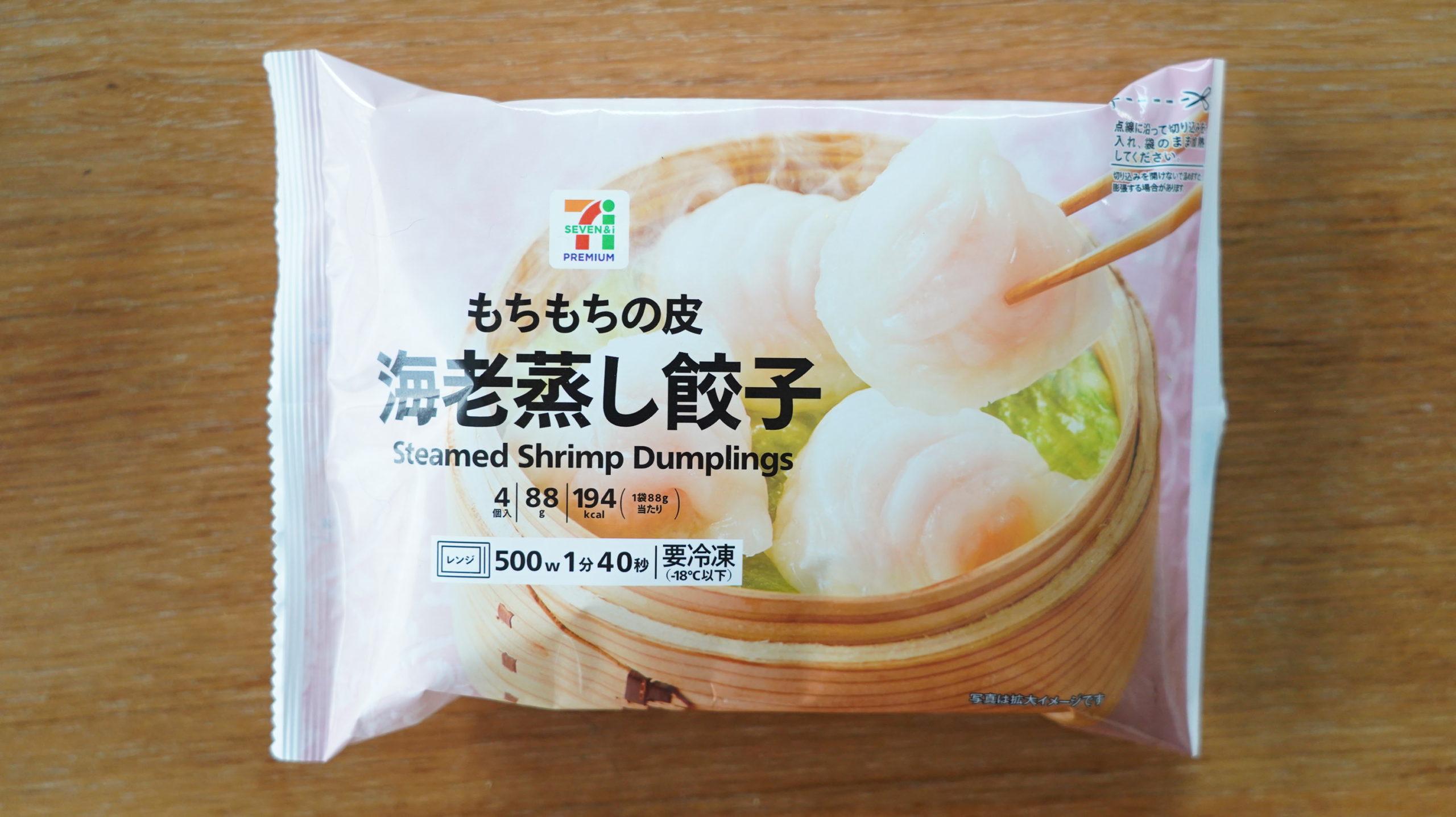 セブンイレブンの冷凍食品「もちもちの皮・海老蒸し餃子」のパッケージ写真