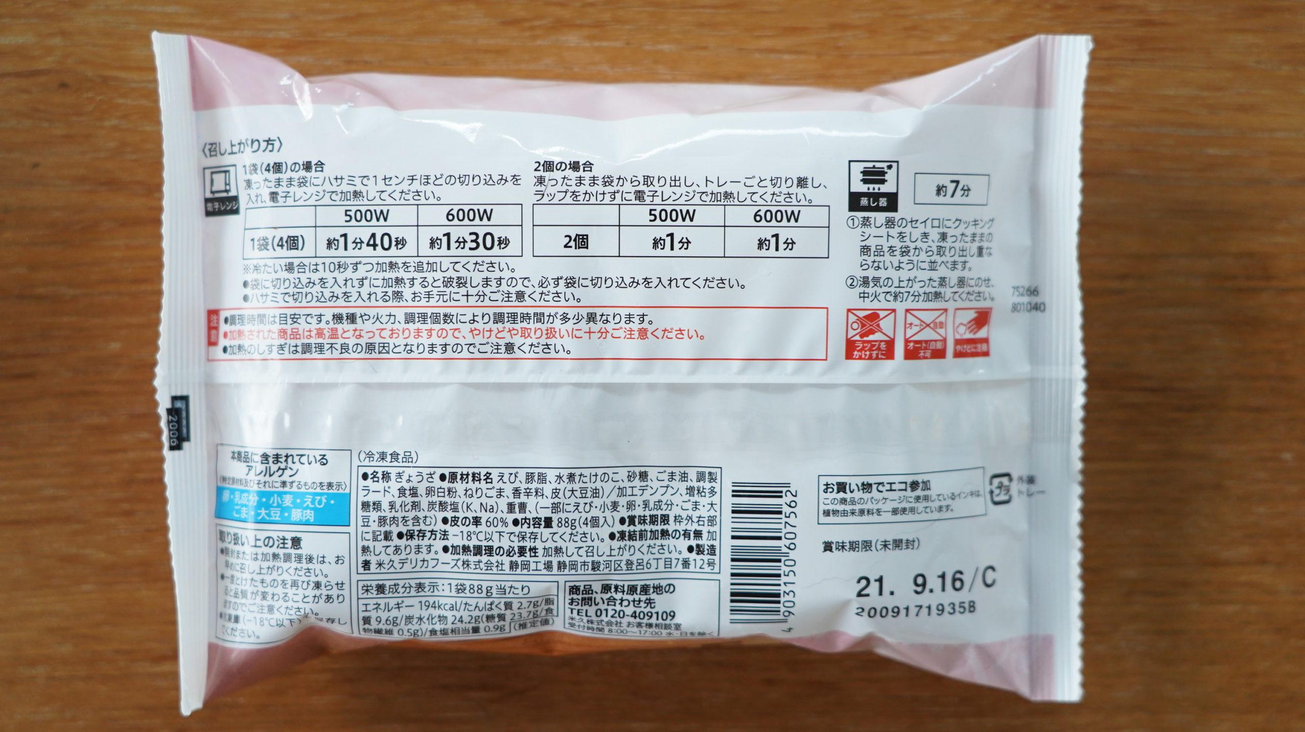 セブンイレブンの冷凍食品「もちもちの皮・海老蒸し餃子」のパッケージ裏面の写真