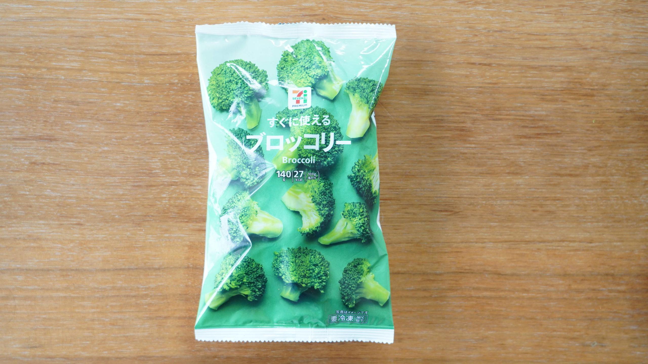 セブンイレブンのおすすめ冷凍食品「ブロッコリー」のパッケージ写真