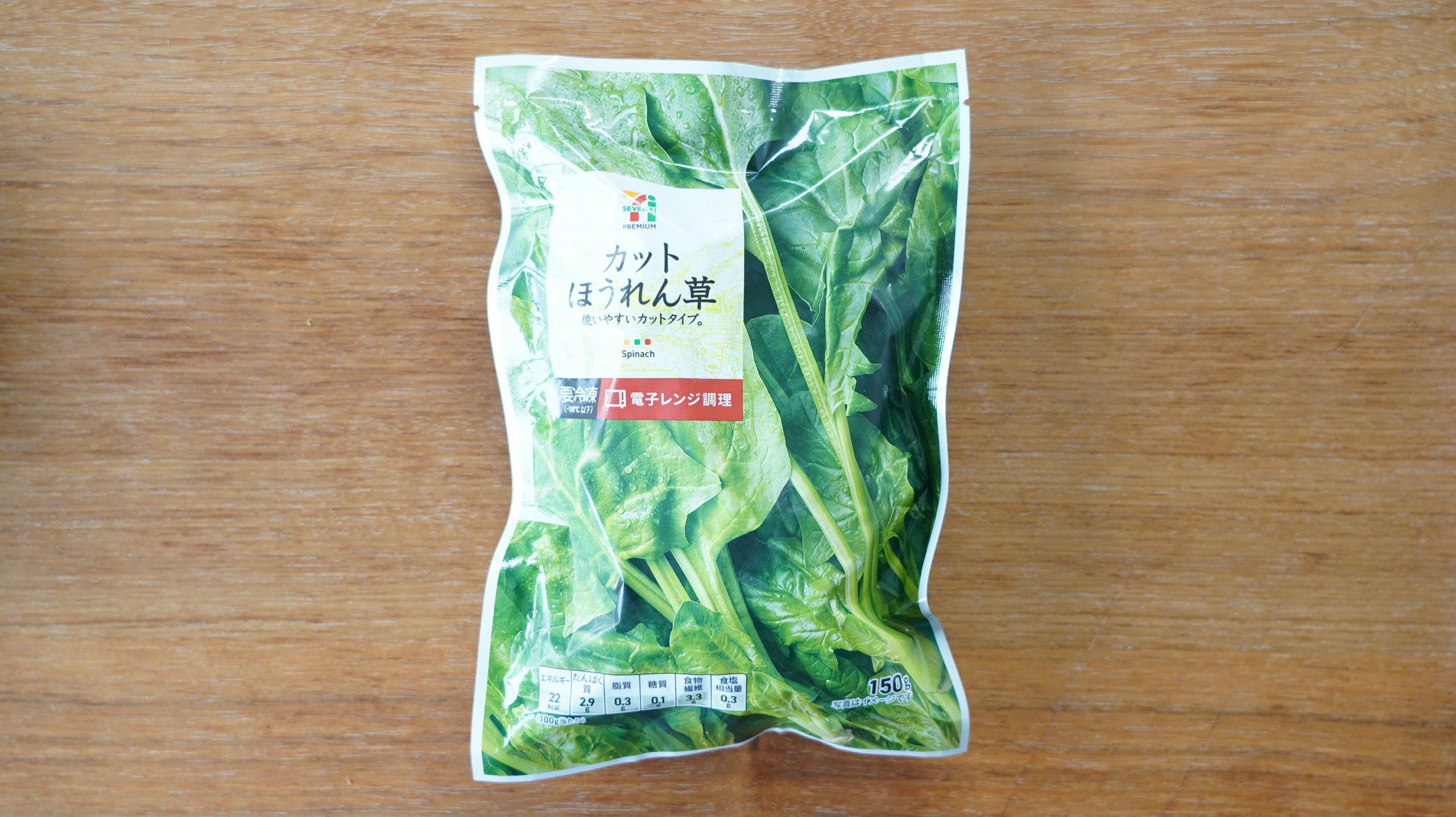 セブンイレブンのおすすめ冷凍食品「カットほうれん草」のパッケージ写真