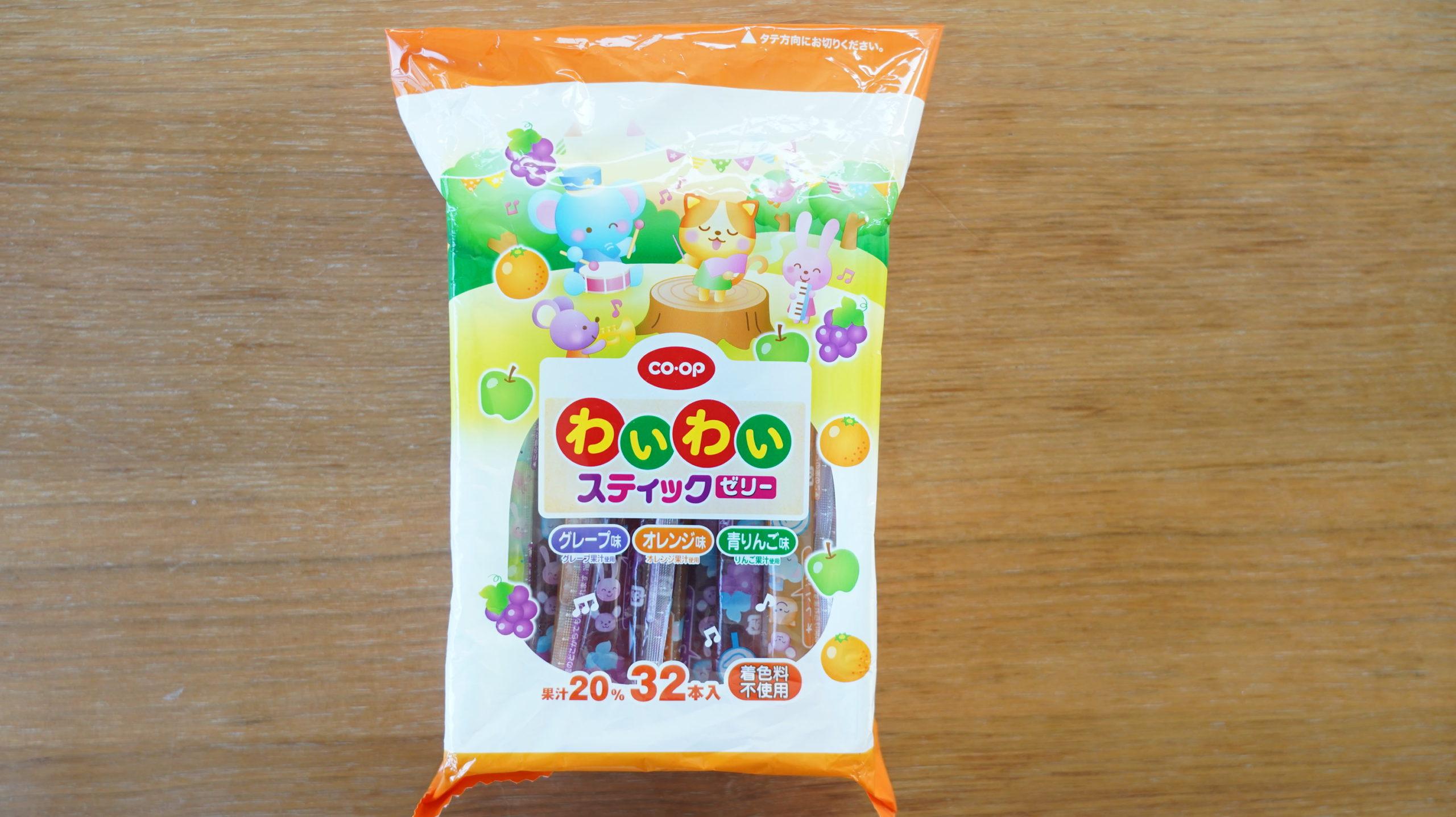 生協の宅配「おうちコープ」のわいわいスティックゼリーのパッケージ写真