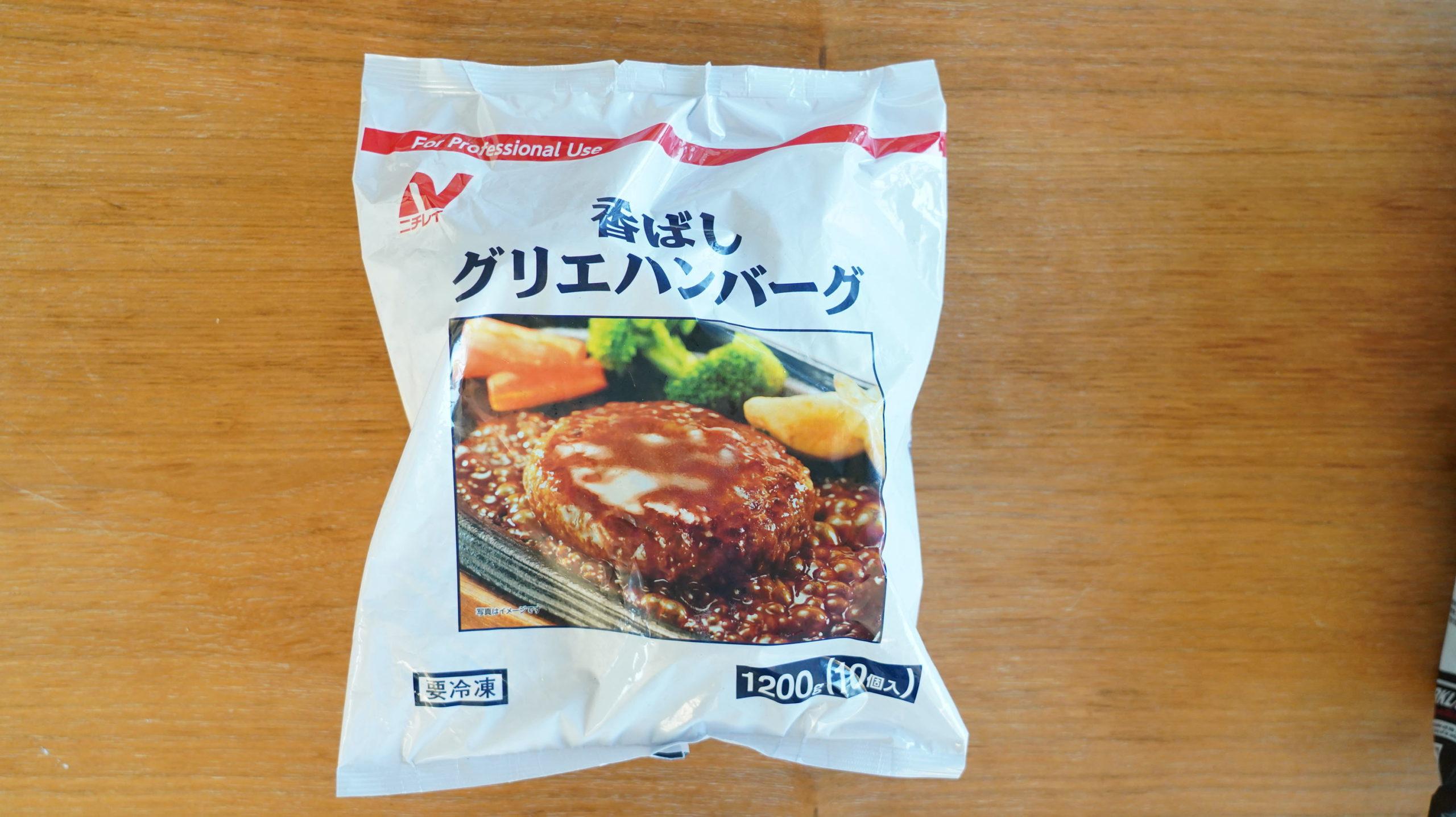 コストコの冷凍食品「香ばしグリエ・ハンバーグ」のパッケージ写真