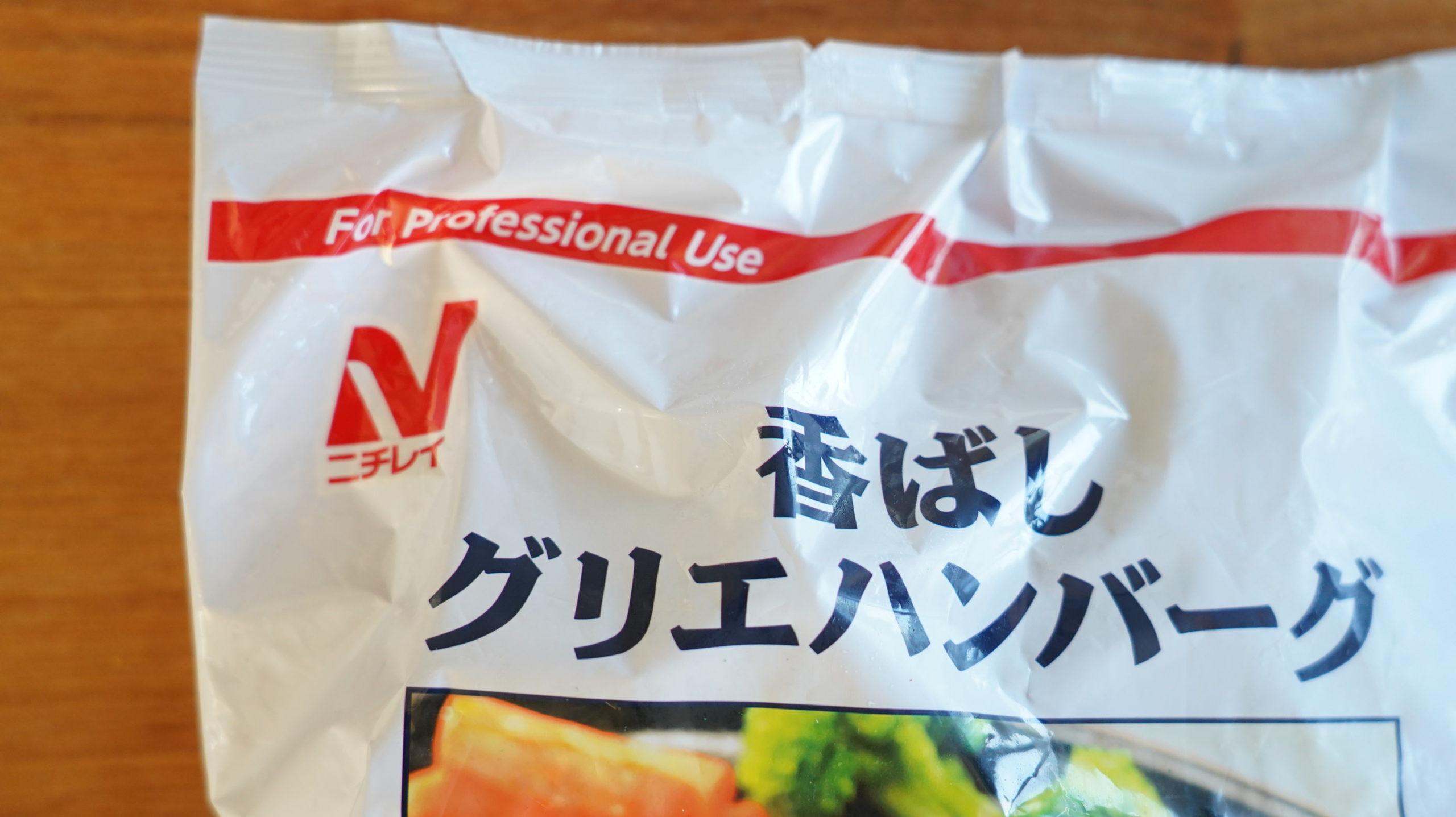 コストコの冷凍食品「香ばしグリエ・ハンバーグ」のパッケージのニチレイのロゴ