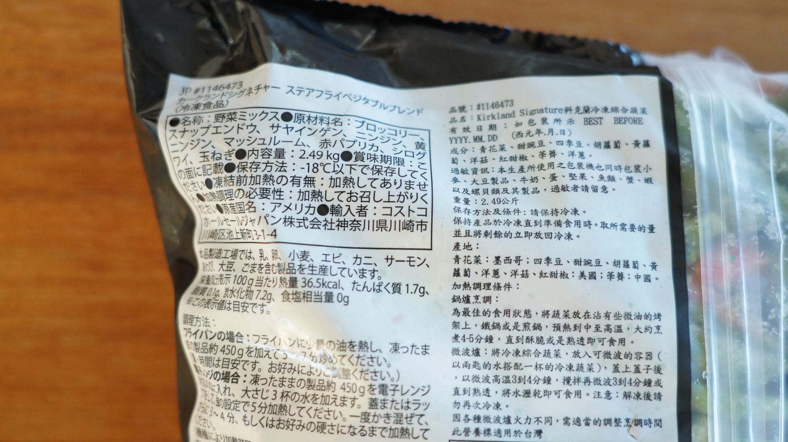 コストコの冷凍食品「ステアフライ・ベジタブルブレンド」のパッケージ裏面の日本語部分の写真