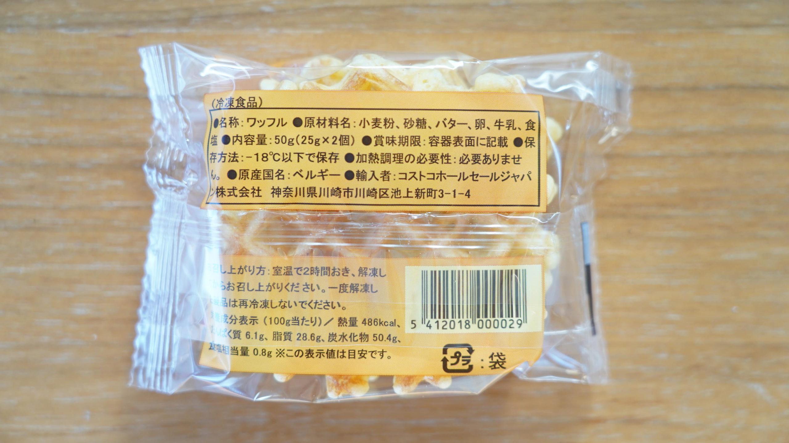コストコの冷凍食品「ベルギー・バターワッフル」の袋の裏面の写真