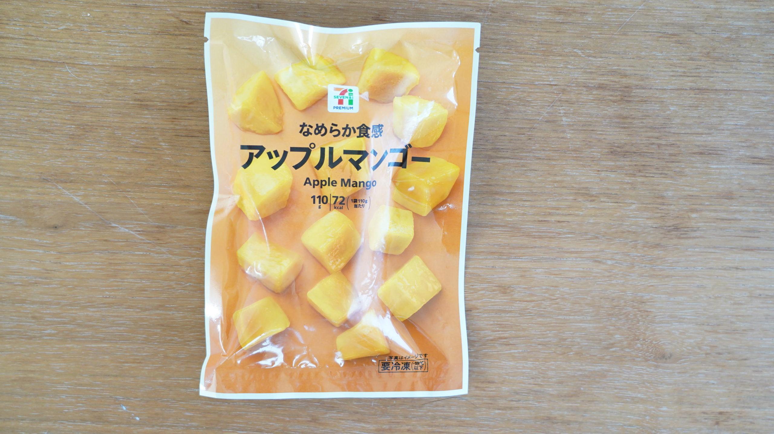セブンイレブンのおすすめ冷凍食品「アップルマンゴー」のパッケージ写真