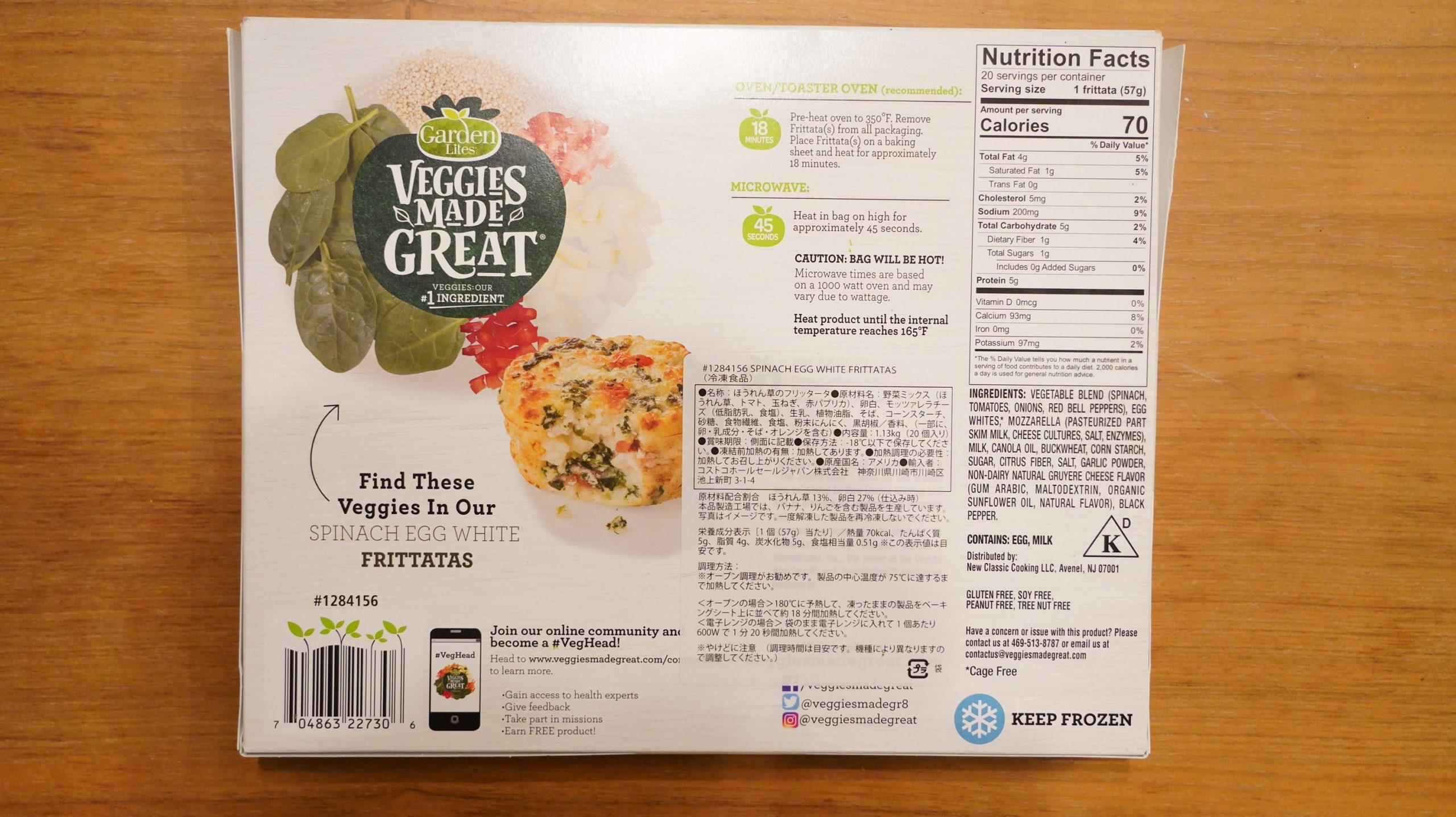 コストコの冷凍食品「ほうれん草のフリッタータ」のパッケージ裏面の写真