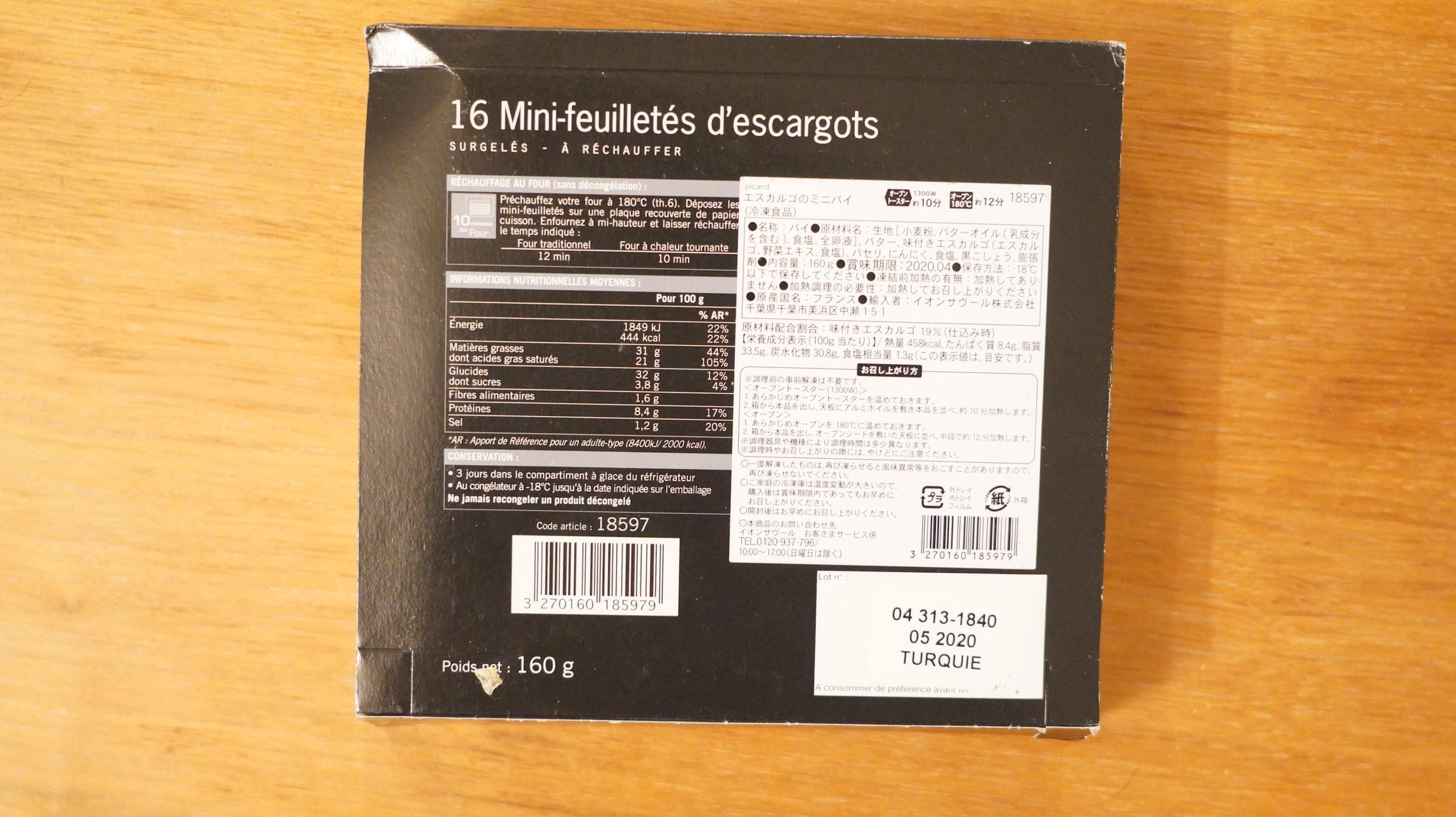 ピカールの冷凍食品「エスカルゴのミニパイ」のパッケージ裏面の写真
