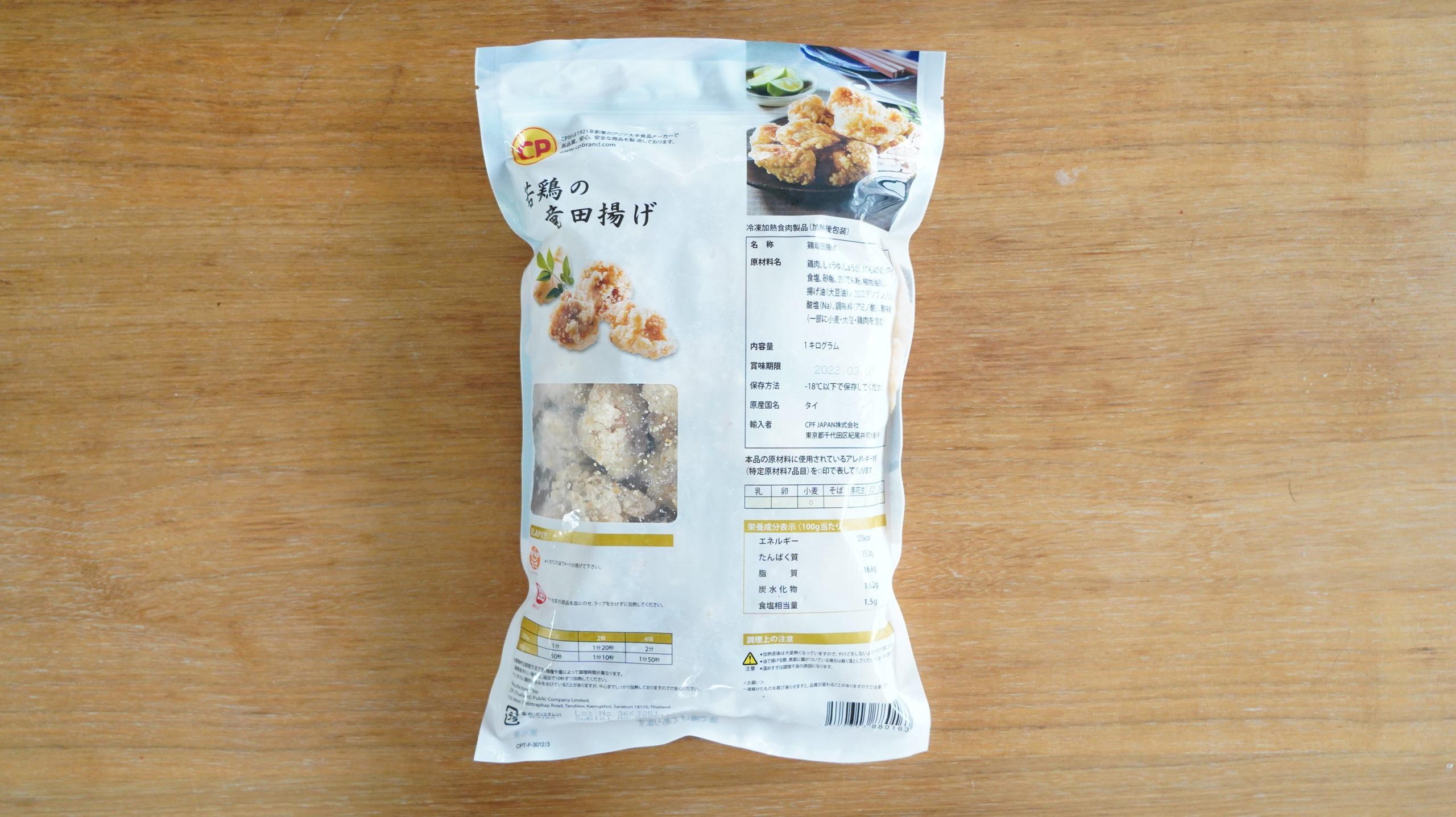コストコの冷凍食品「CP 若鶏の竜田揚げ」のパッケージ裏面の写真
