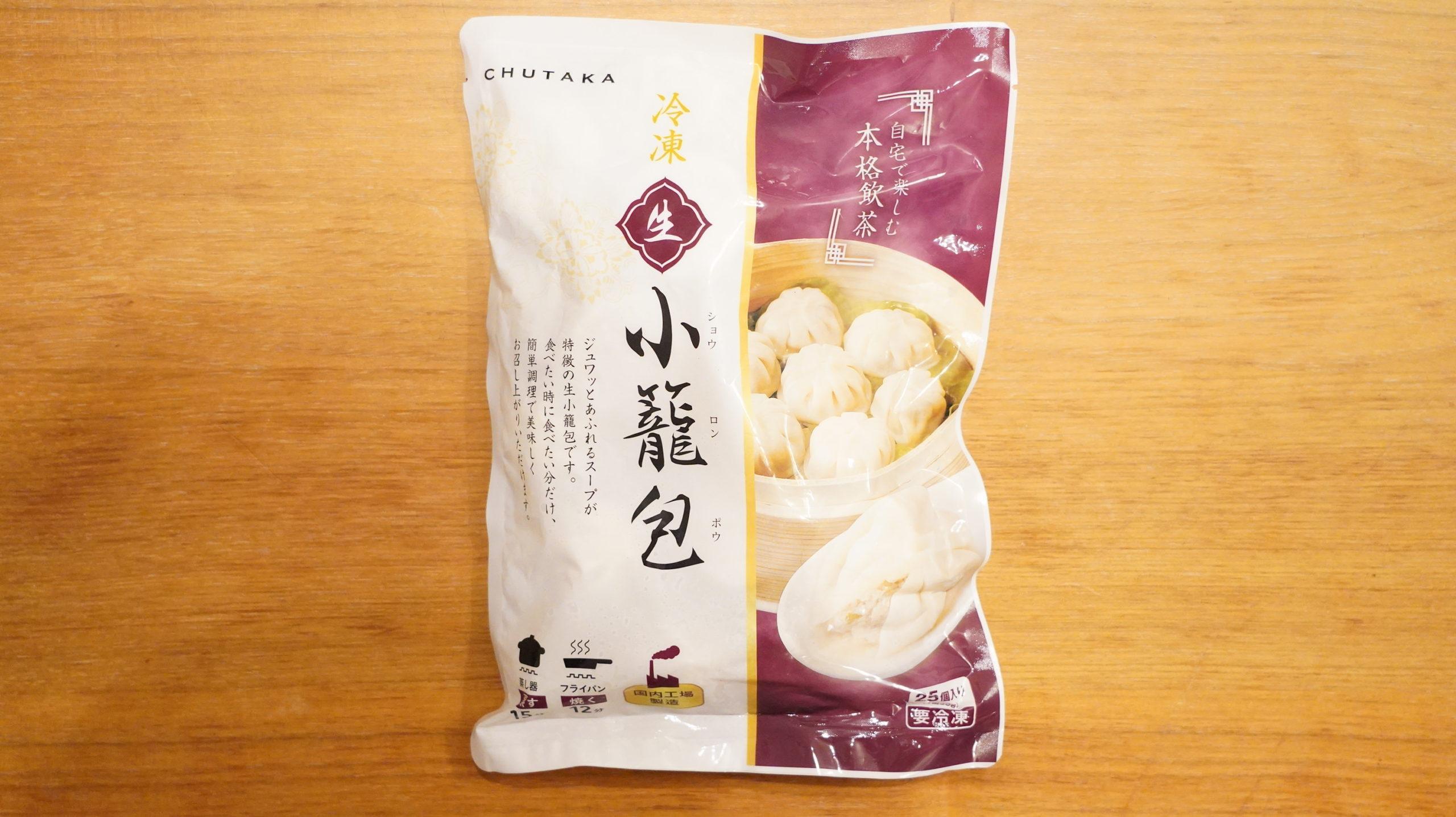 コストコの冷凍食品「冷凍・生・小籠包」のパッケージ写真