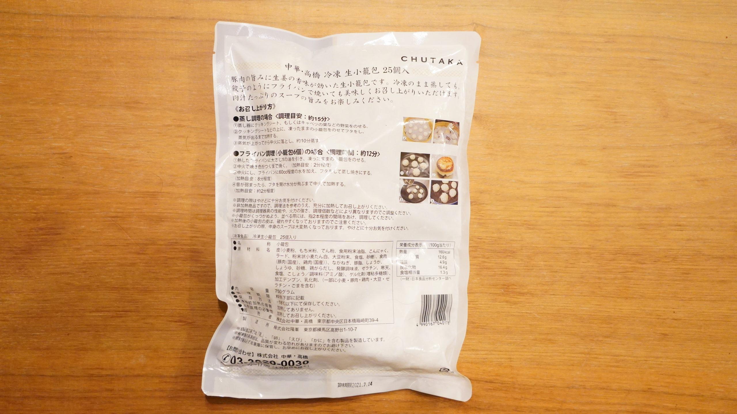 コストコの冷凍食品「冷凍・生・小籠包」のパッケージ裏面の写真
