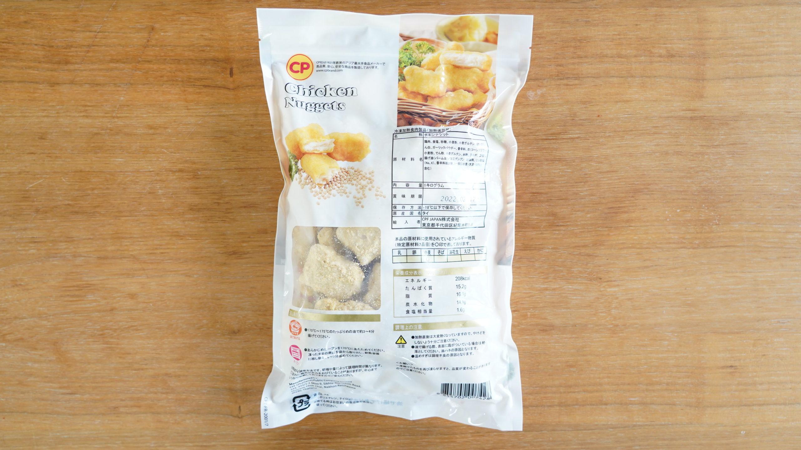 コストコの冷凍食品「CP チキンナゲット」のパッケージ裏面の写真