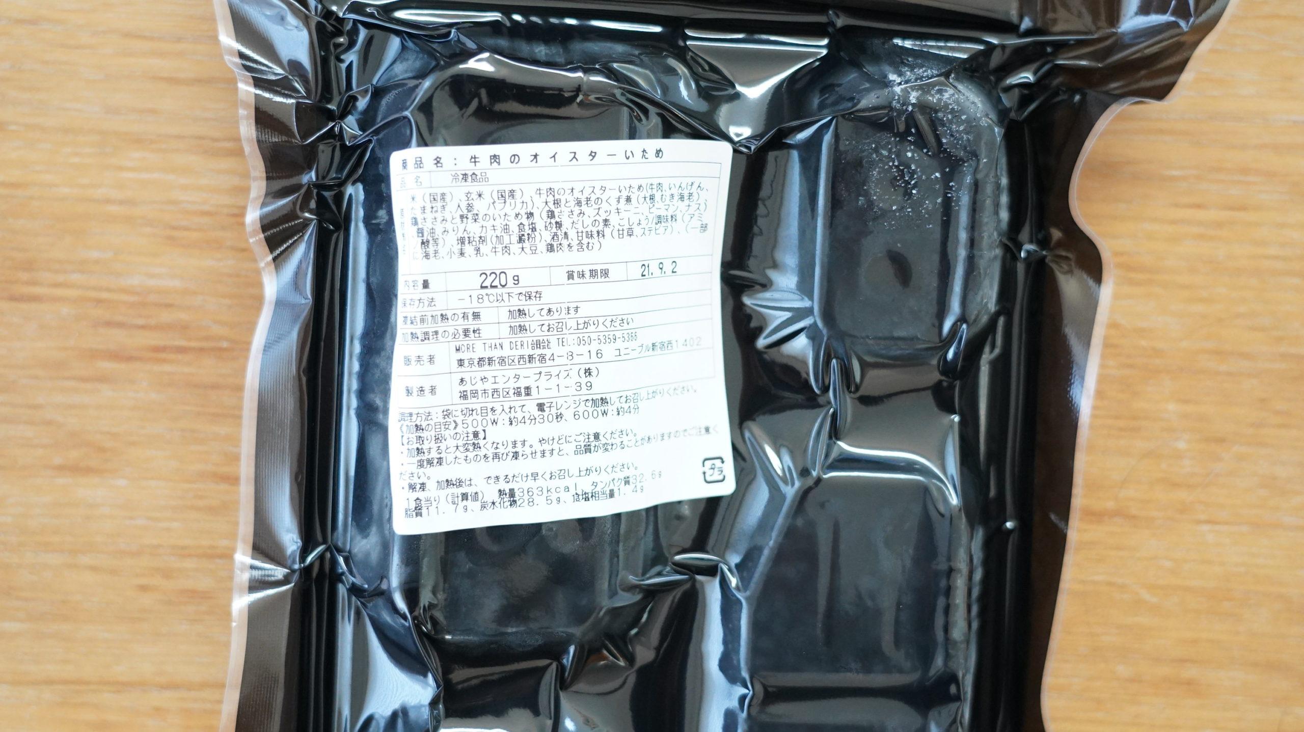 More than Deli(モアザンデリ)の冷凍弁当「牛肉のオイスターいため」のパッケージ裏面の拡大写真