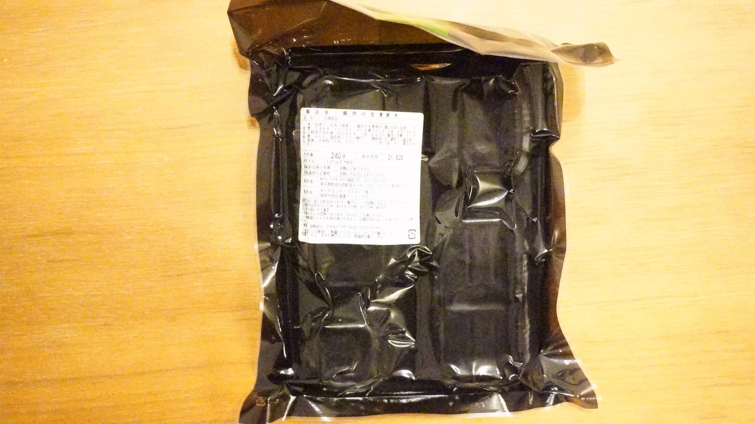 More than Deli(モアザンデリ)の冷凍弁当「鶏肉の生姜焼き」のパッケージ裏面の写真