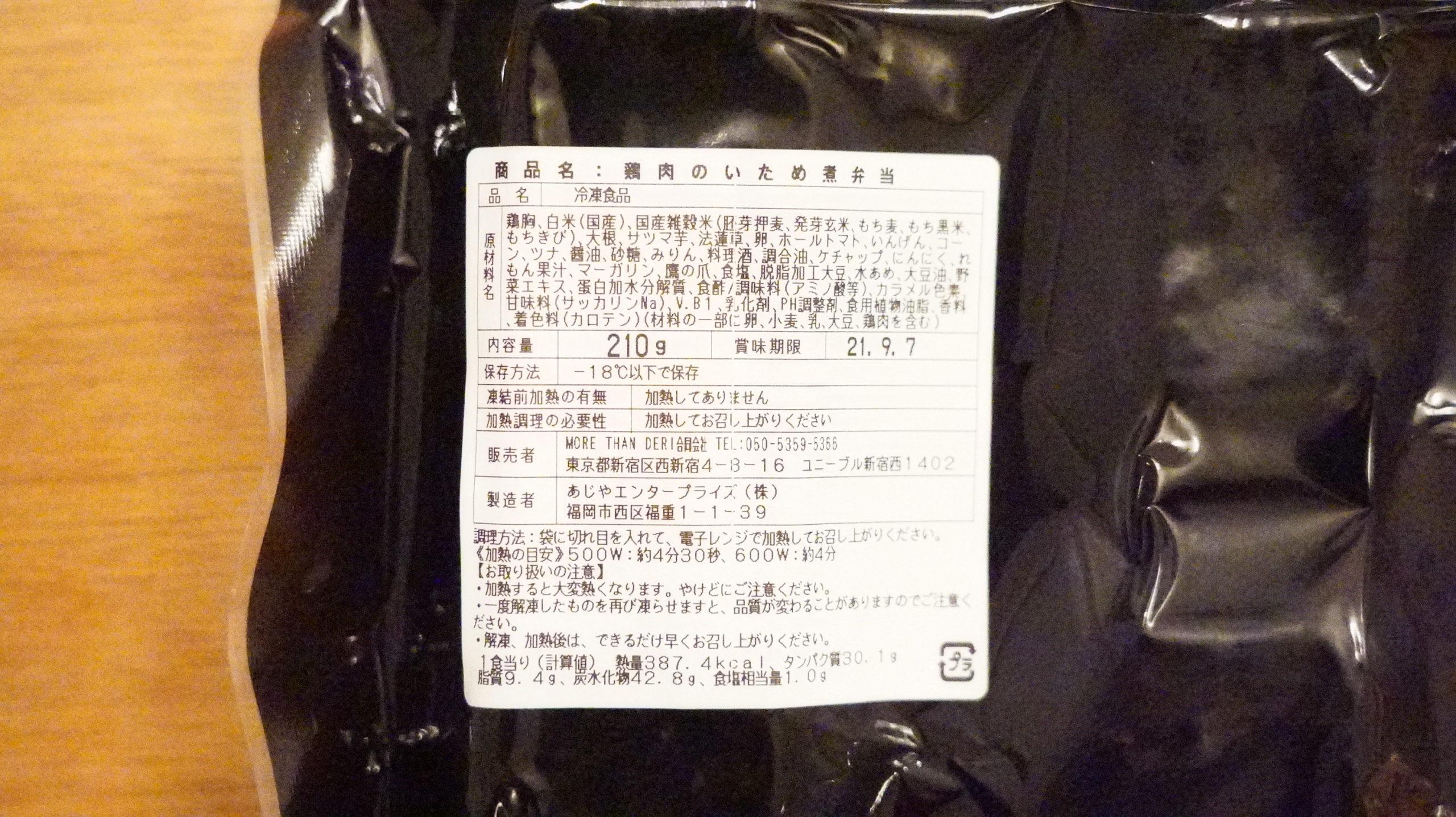More than Deli(モアザンデリ)の冷凍弁当「鶏肉のいため煮」のパッケージ裏面の拡大写真