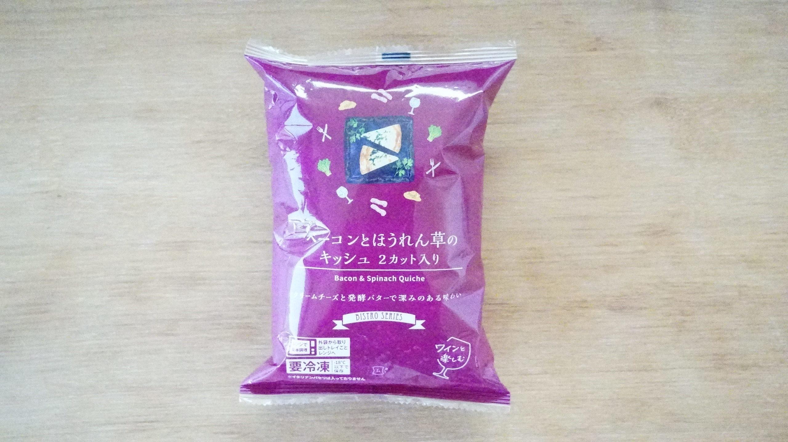 ローソンの冷凍食品「ベーコンとほうれん草のキッシュ」のパッケージの写真