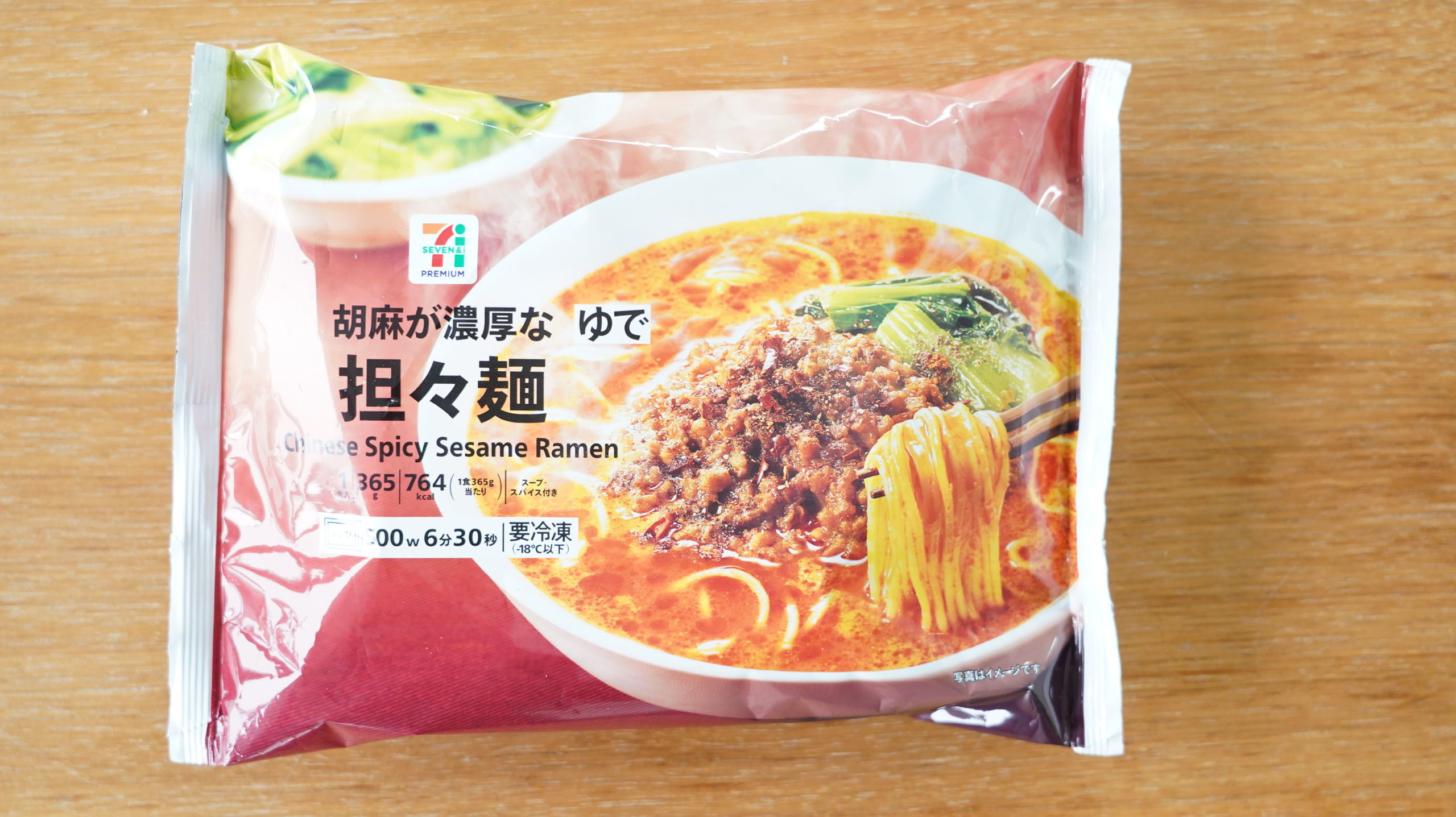 セブンイレブンの冷凍食品「胡麻が濃厚な坦々麺」のパッケージ写真