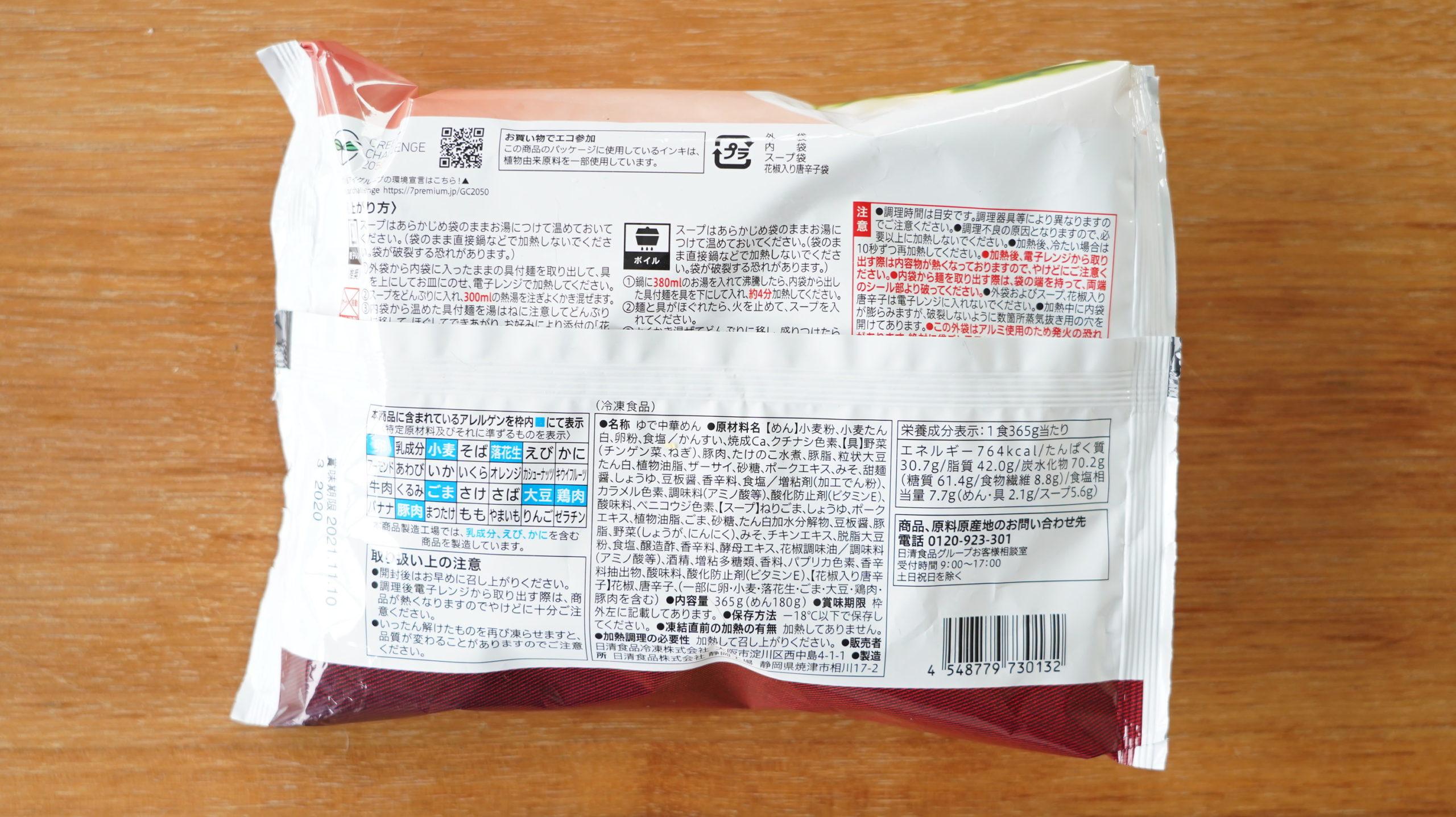 セブンイレブンの冷凍食品「胡麻が濃厚な坦々麺」のパッケージ裏面の写真