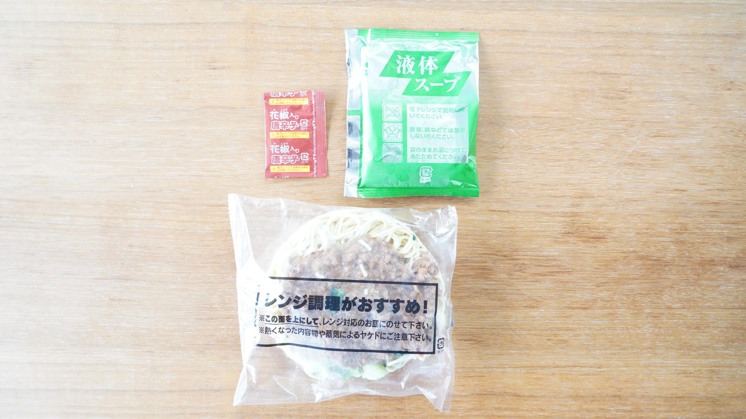 セブンイレブンの冷凍食品「胡麻が濃厚な坦々麺」の内容物一色の写真