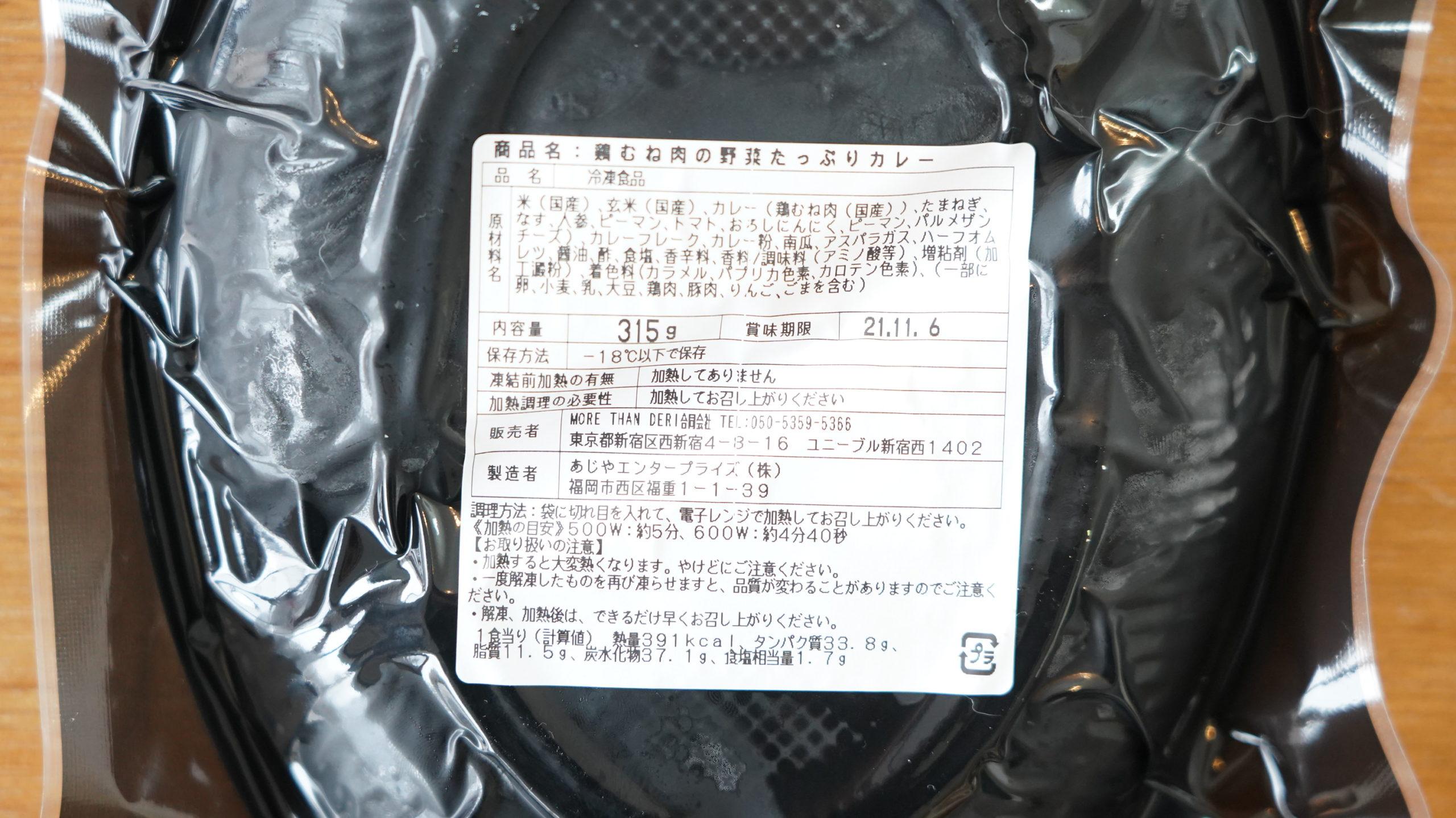 More than Deli(モアザンデリ)の冷凍弁当「鶏むね肉の野菜たっぷりカレー」のパッケージ裏面の拡大写真