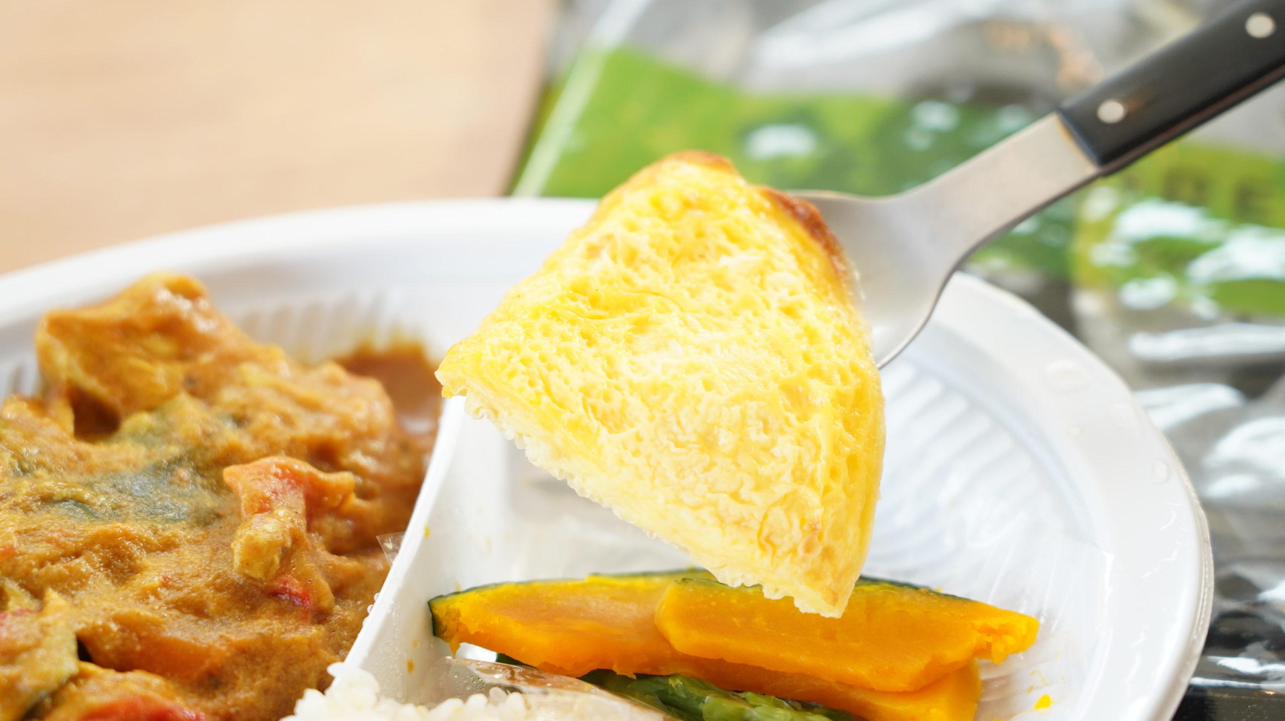 More than Deli(モアザンデリ)の冷凍弁当「鶏むね肉の野菜たっぷりカレー」の付け合わせの卵焼きの写真