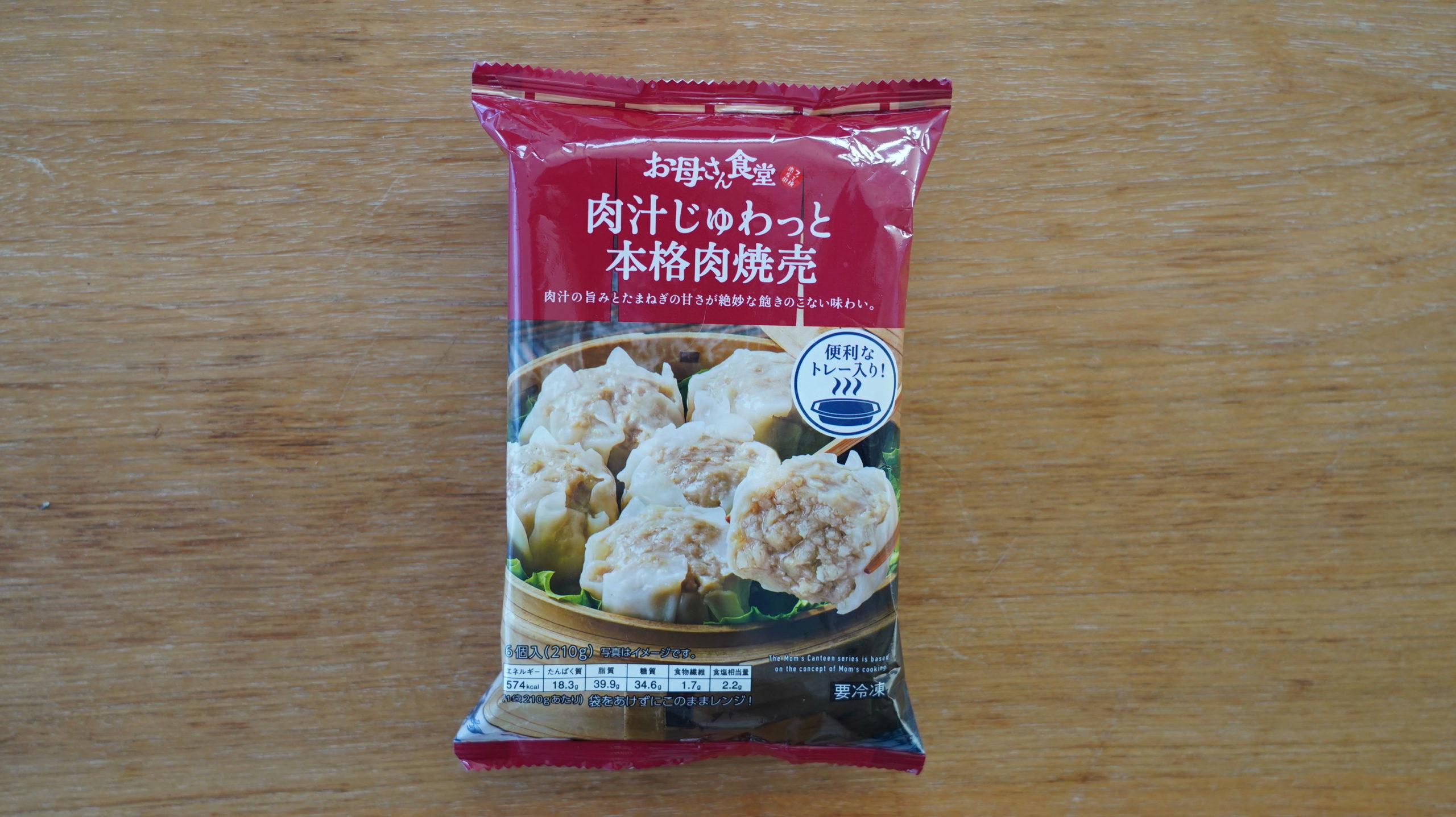ファミリーマートの冷凍食品「肉汁じゅわっと本格肉焼売」のパッケージ写真