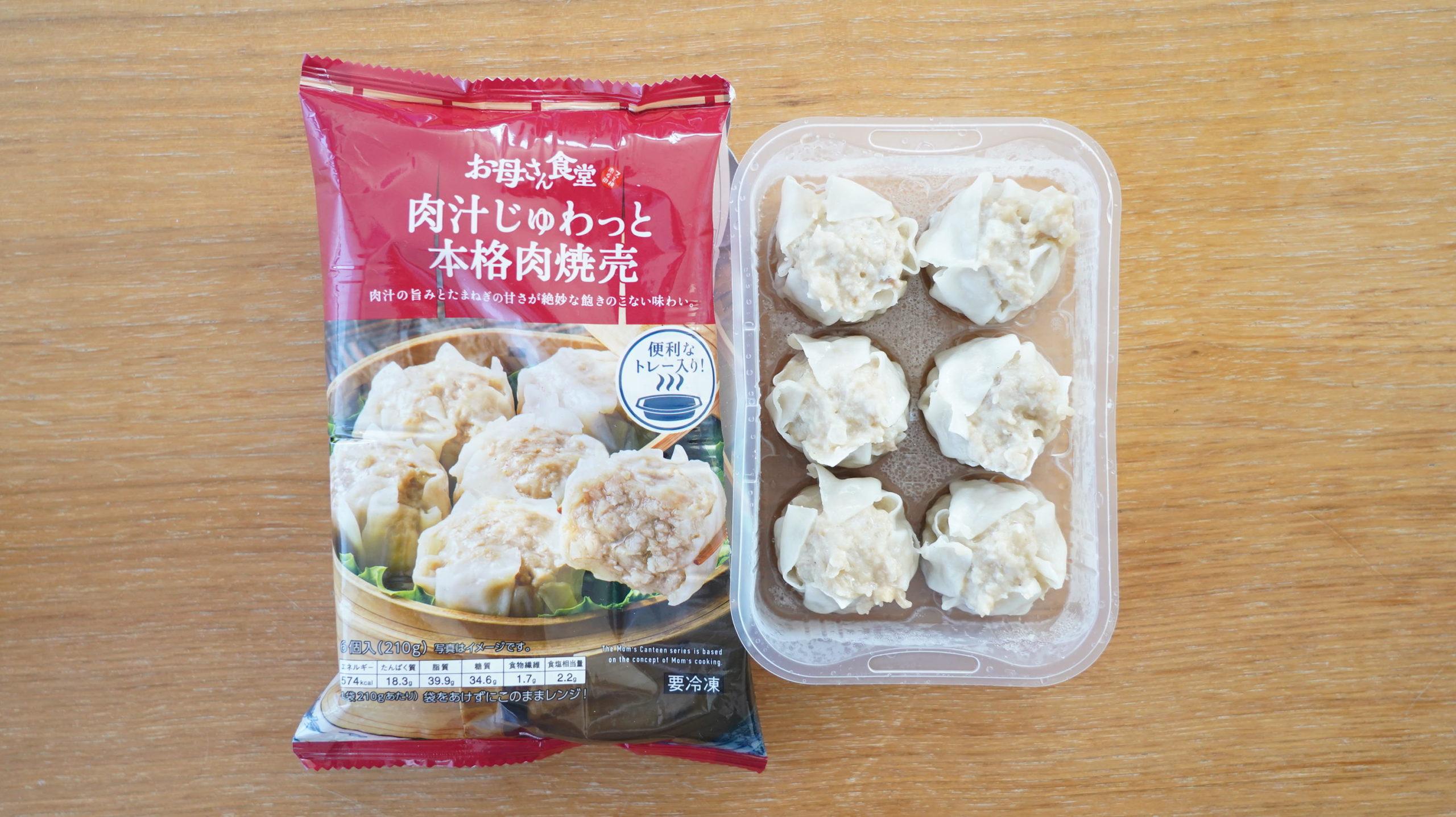 ファミリーマートの冷凍食品「肉汁じゅわっと本格肉焼売」のパッケージの写真