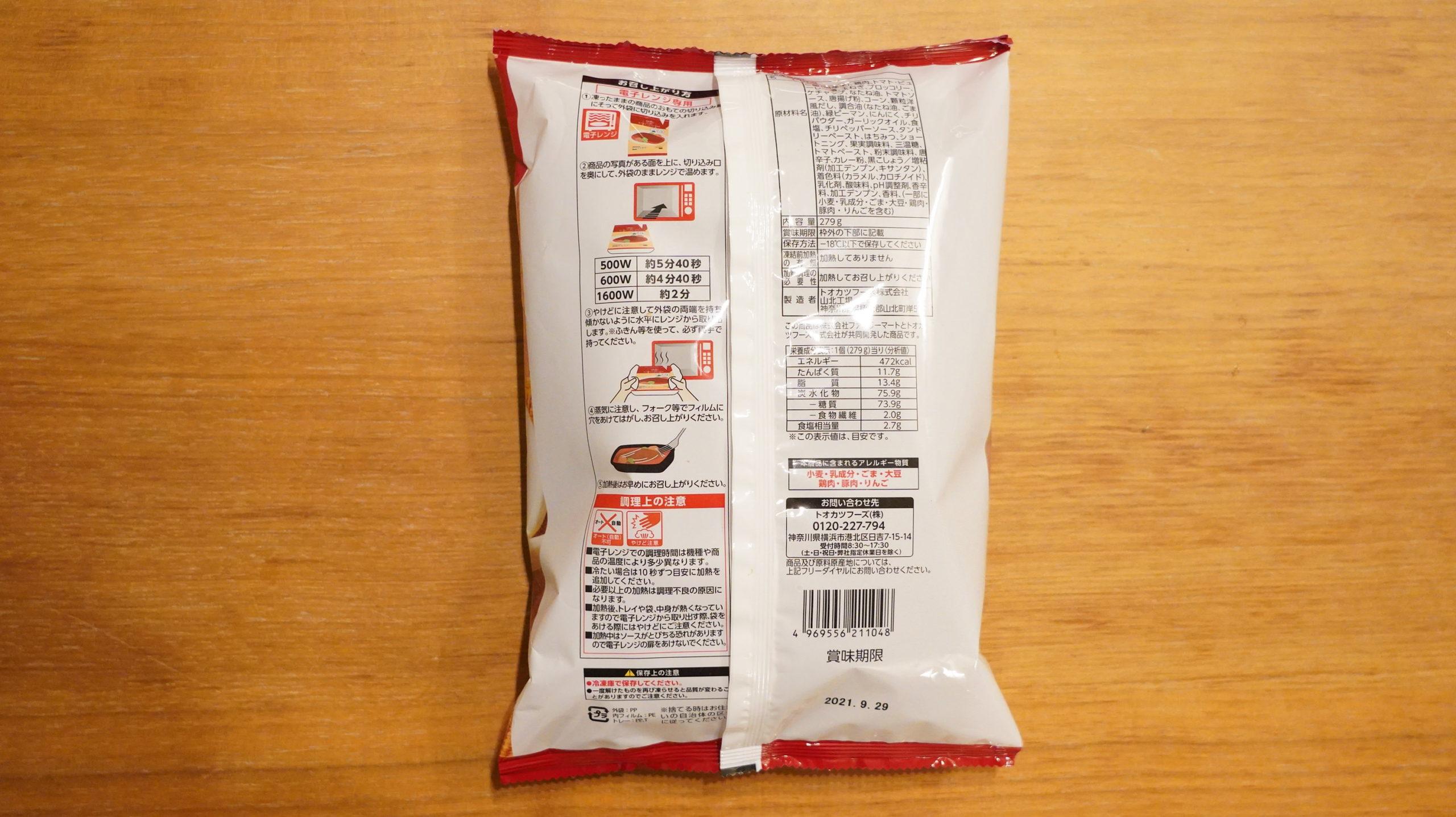 ファミリーマートの冷凍食品「ピリ旨!スパイシージャンバラヤ」のパッケージ裏面の写真