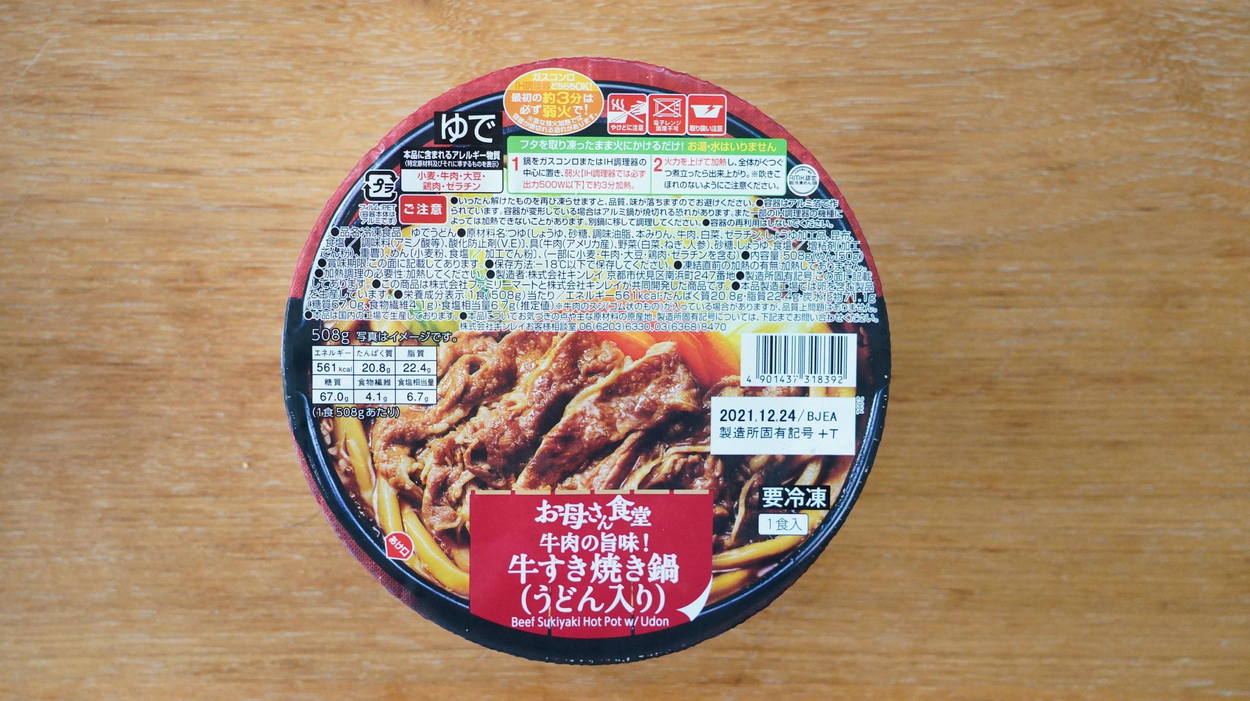 ファミリーマートの冷凍食品「牛肉の旨味!牛すき焼き鍋(うどん入り)」のパッケージ写真