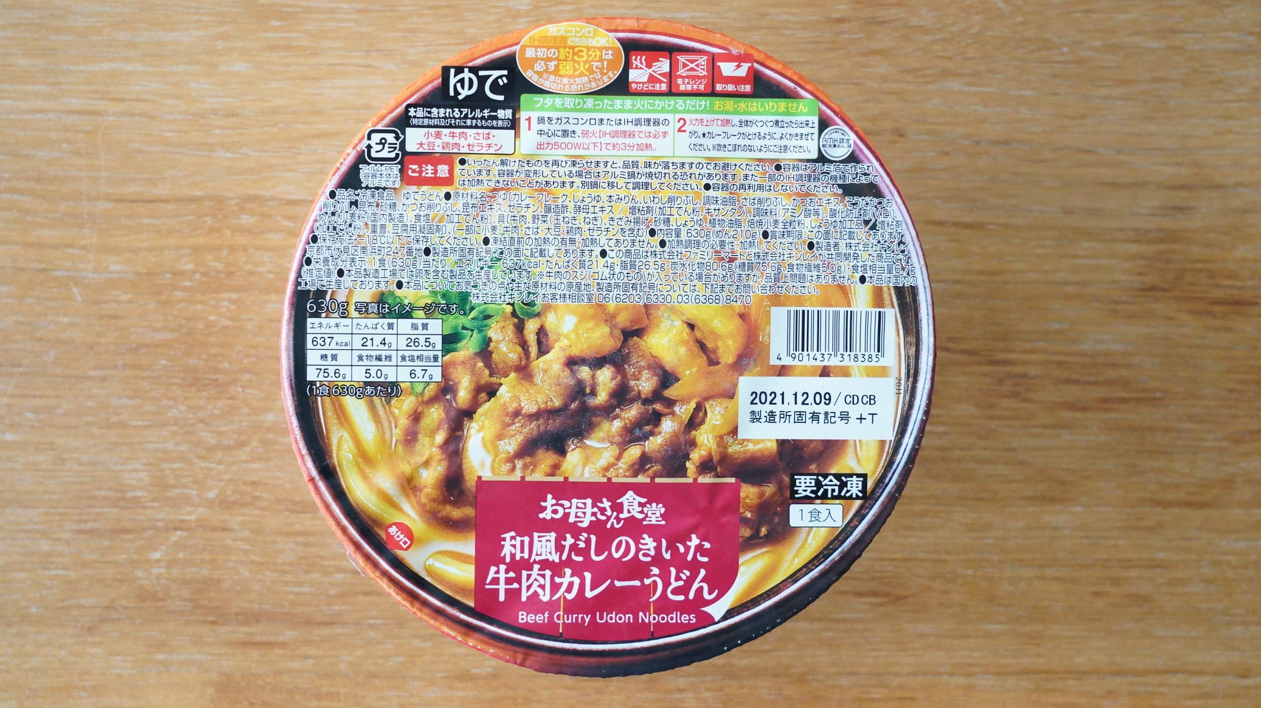 ファミリーマートの冷凍食品「和風だしのきいた牛肉カレーうどん」のパッケージ写真