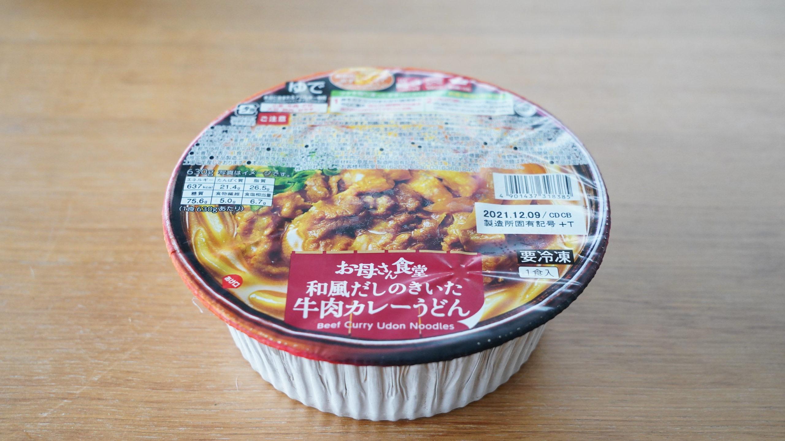 ファミリーマートの冷凍食品「和風だしのきいた牛肉カレーうどん」の全体写真