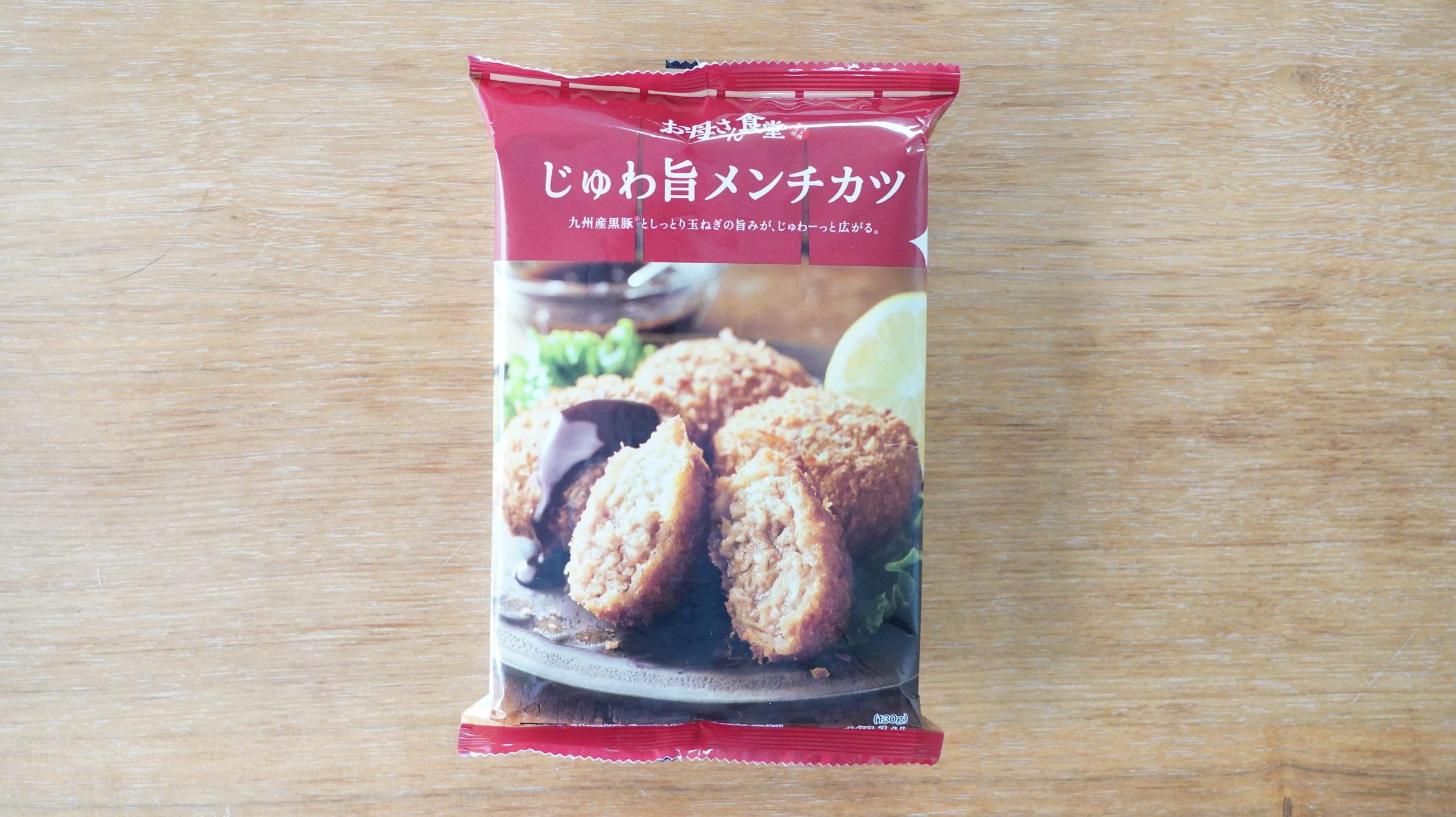 ファミリーマートの冷凍食品「じゅわ旨メンチカツ」のパッケージの写真