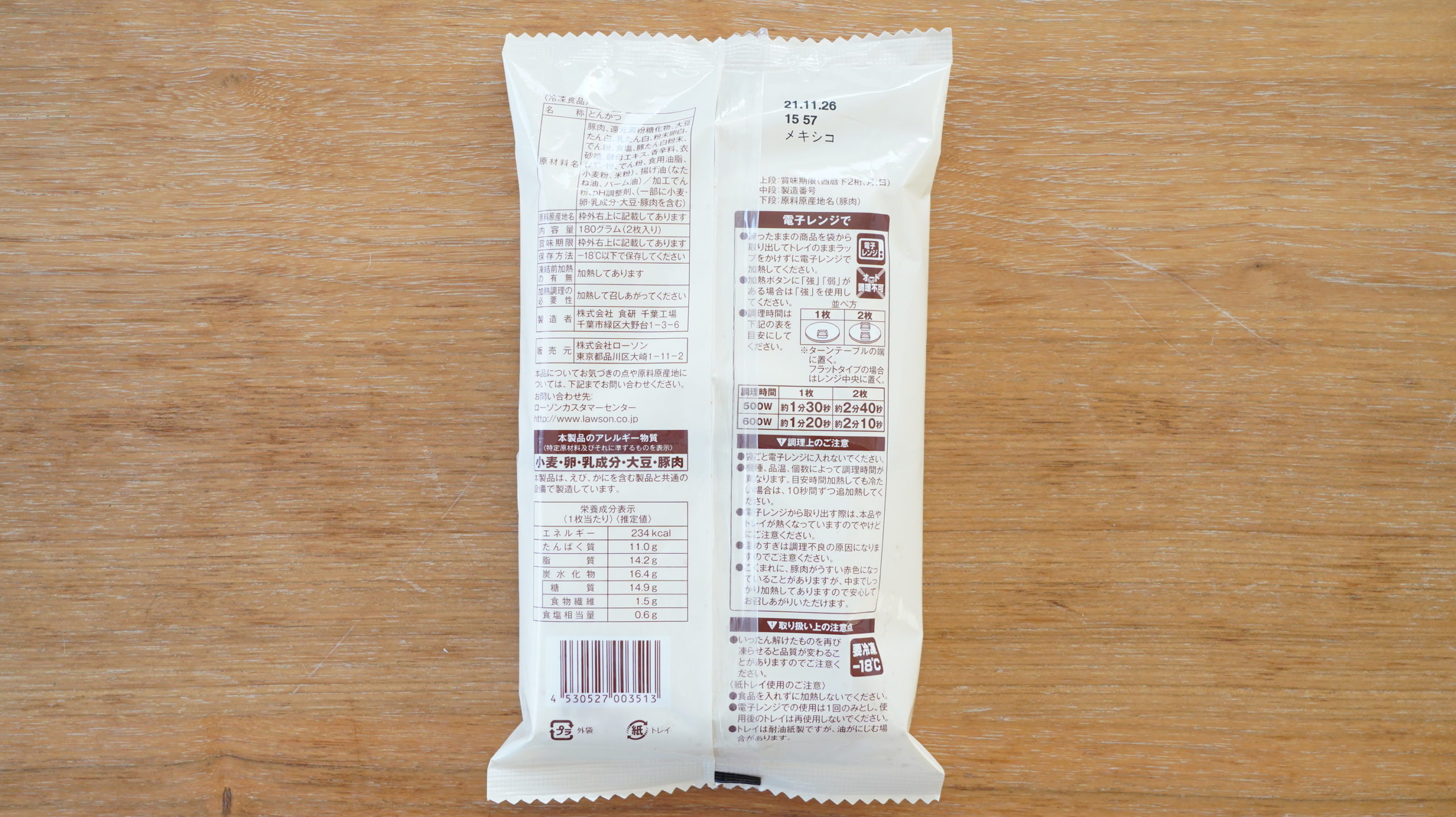 ローソンの冷凍食品「とんかつ・2枚入り」のパッケージ裏面の写真