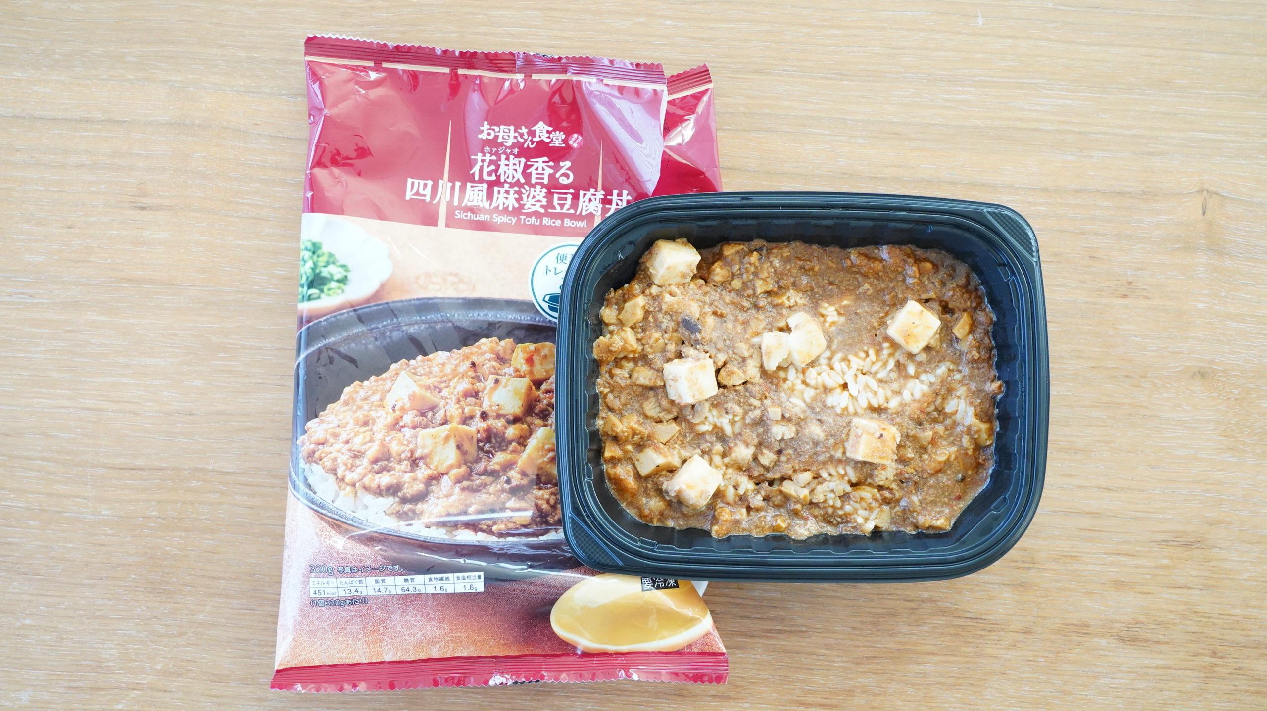 ファミリーマートの冷凍食品「花椒香る四川風麻婆豆腐丼」のパッケージと中身の写真