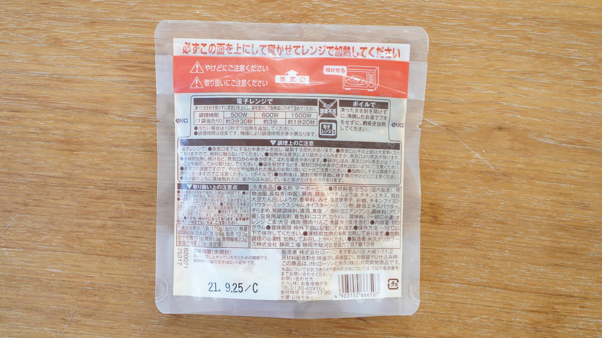 ローソンの冷凍食品「四川風麻婆豆腐」のパッケージ裏面の写真