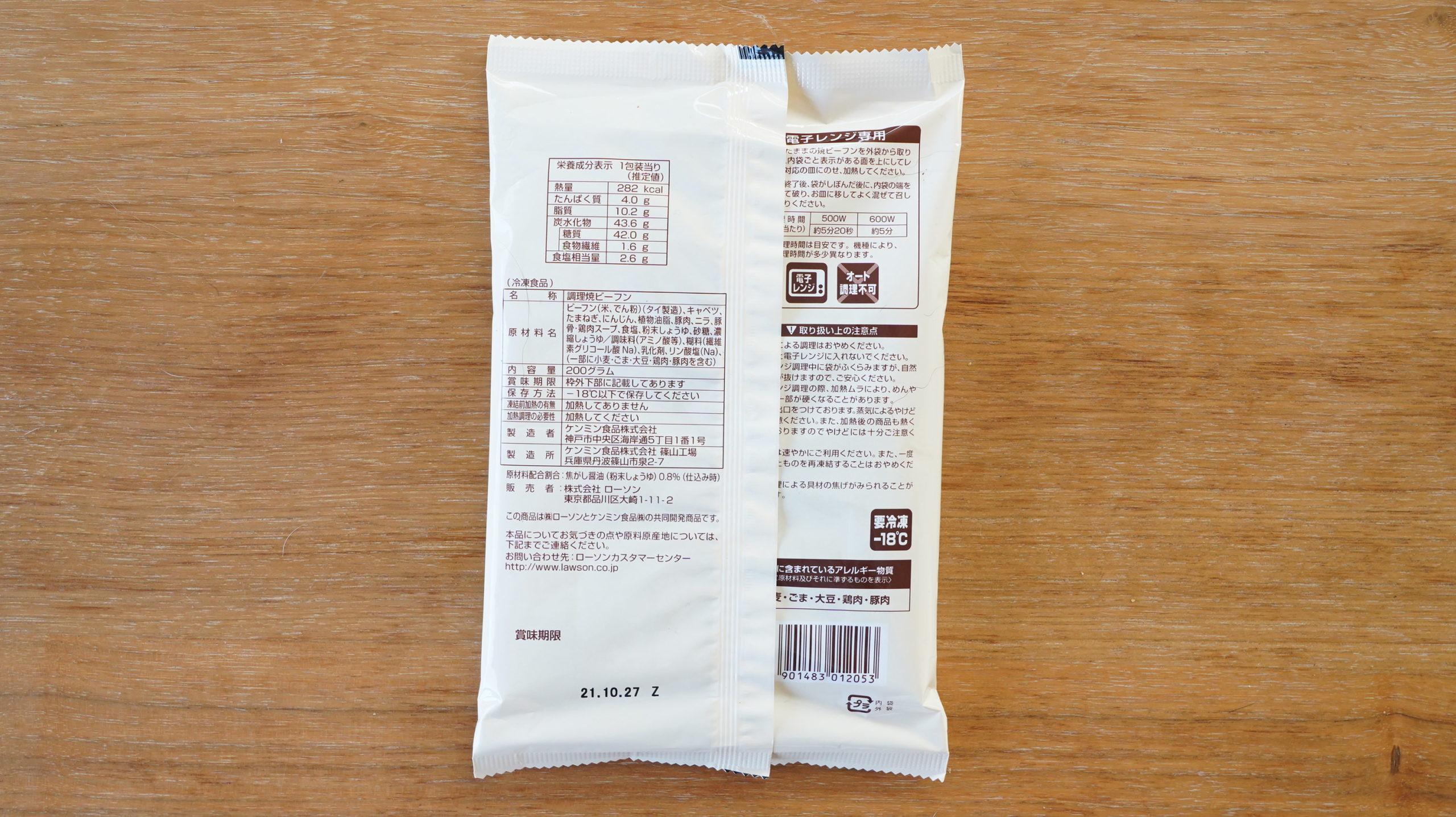 ローソンの冷凍食品「焼ビーフン」のパッケージ裏面の写真